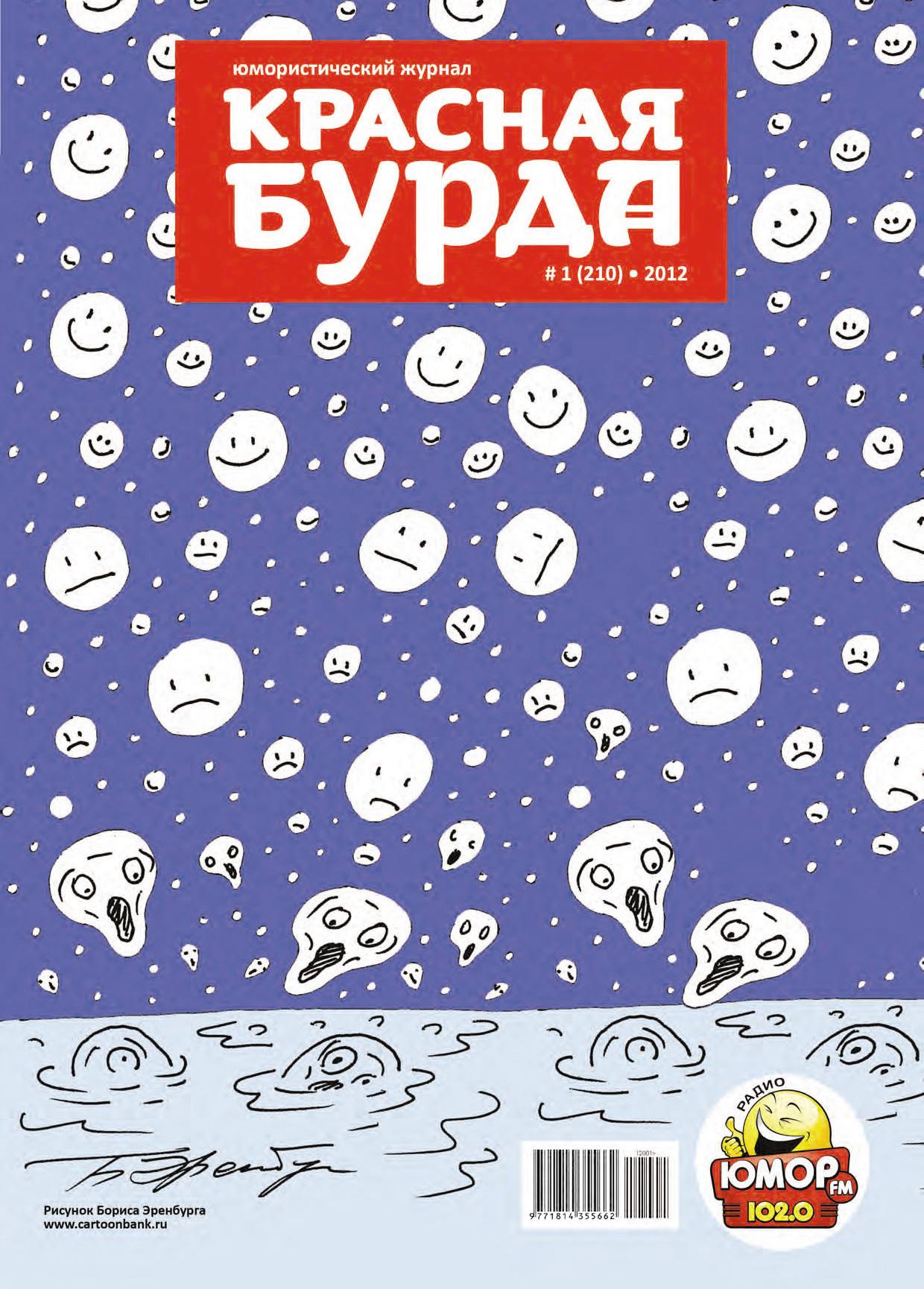 Красная бурда. Юмористический журнал №1 (210) 2012