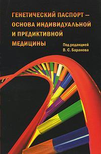 Коллектив авторов Генетический паспорт – основа индивидуальной и предиктивной медицины коллектив авторов генетический паспорт – основа индивидуальной и предиктивной медицины
