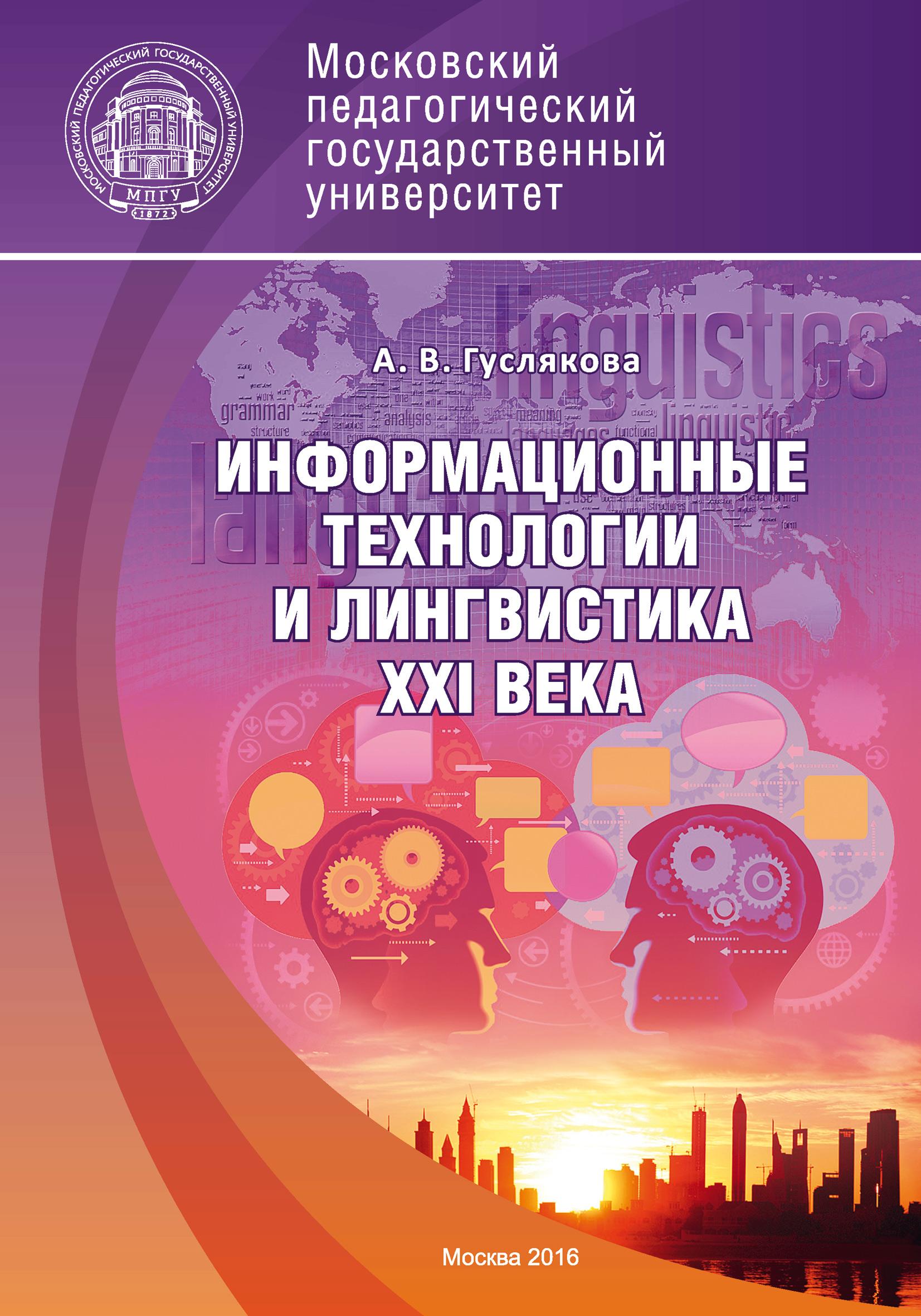 Информационные технологии и лингвистика XXI века