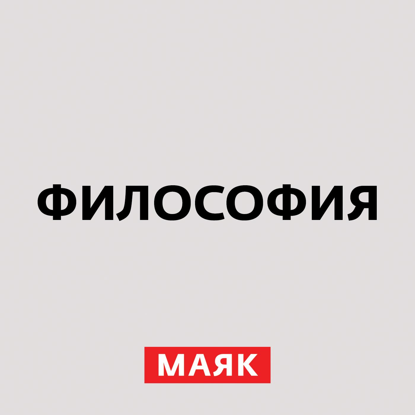 Творческий коллектив шоу «Объект 22» / Фридрих Ницше и ницшеанство