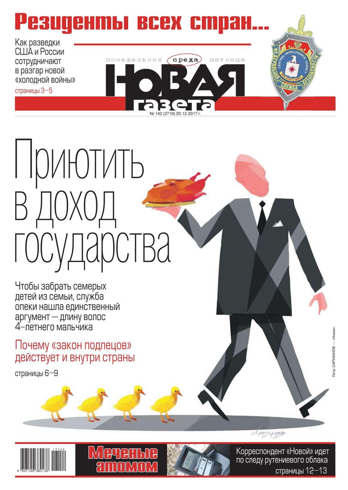 Новая Газета 142-2017