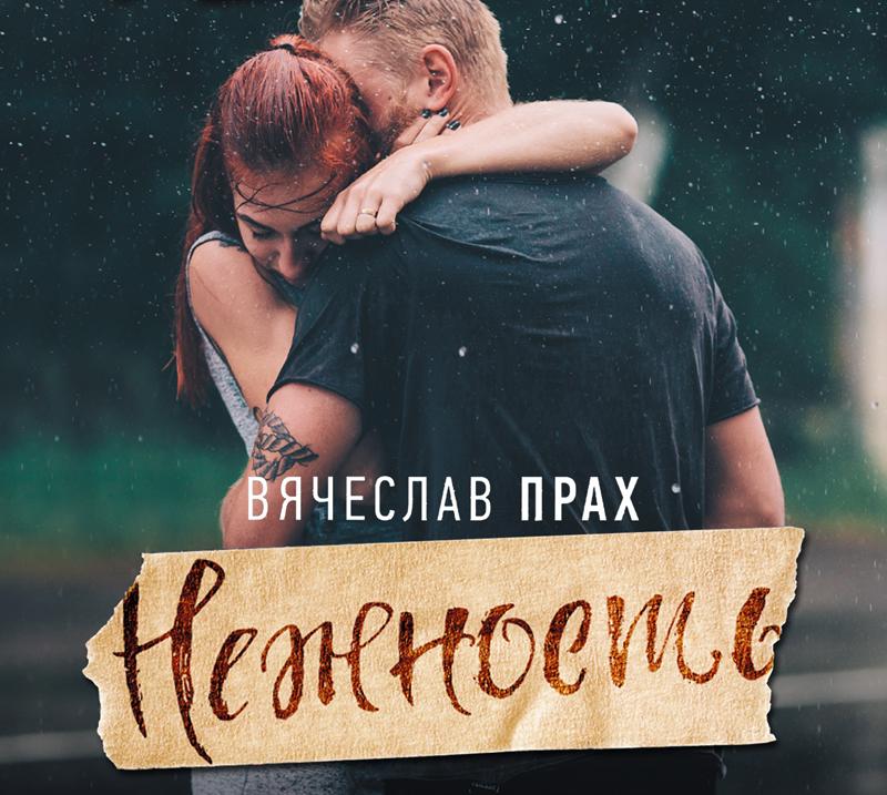 Вячеслав Прах Нежность вячеслав прах кофейня сборник