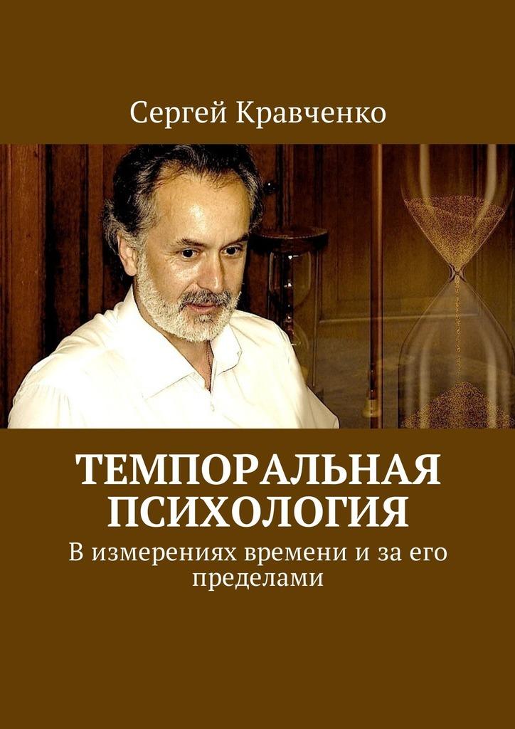 Сергей Антонович Кравченко Темпоральная психология. Визмерениях времени изаего пределами цена