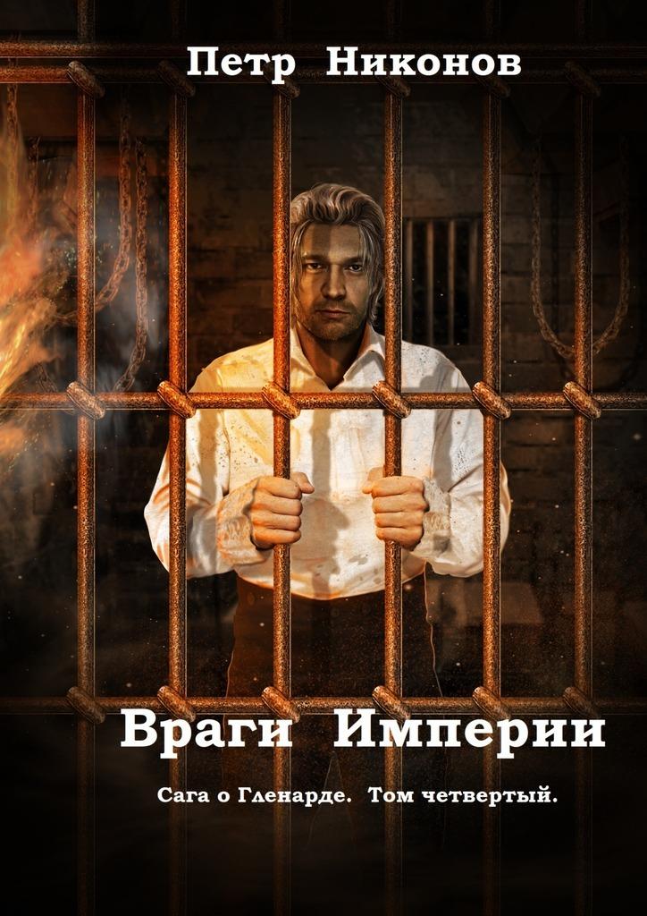 Петр Викторович Никонов Враги Империи. Сага о Гленарде. Том четвертый