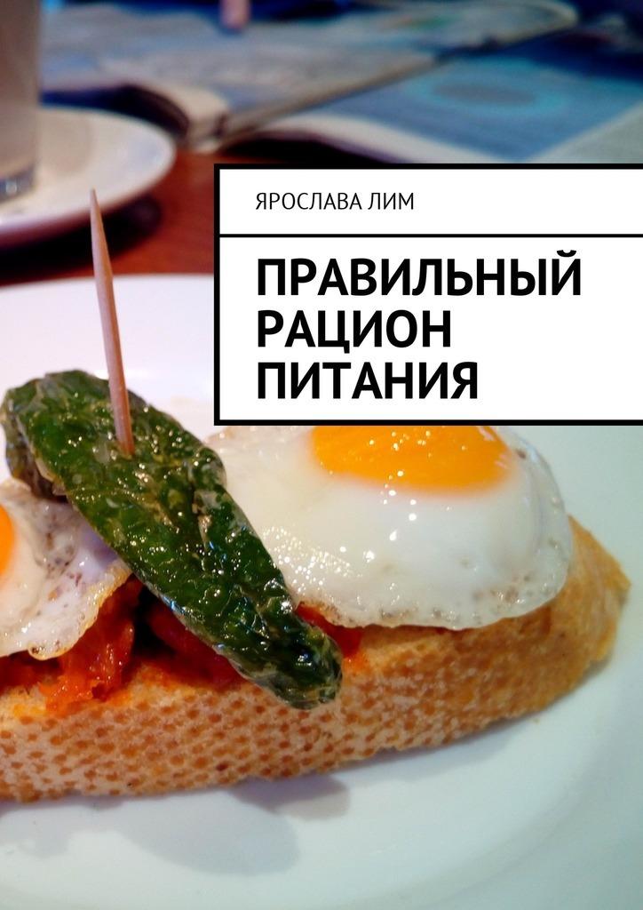 Ярослава Лим Правильный рацион питания перрет виктория 52 легких способа извлечь пользу из развода