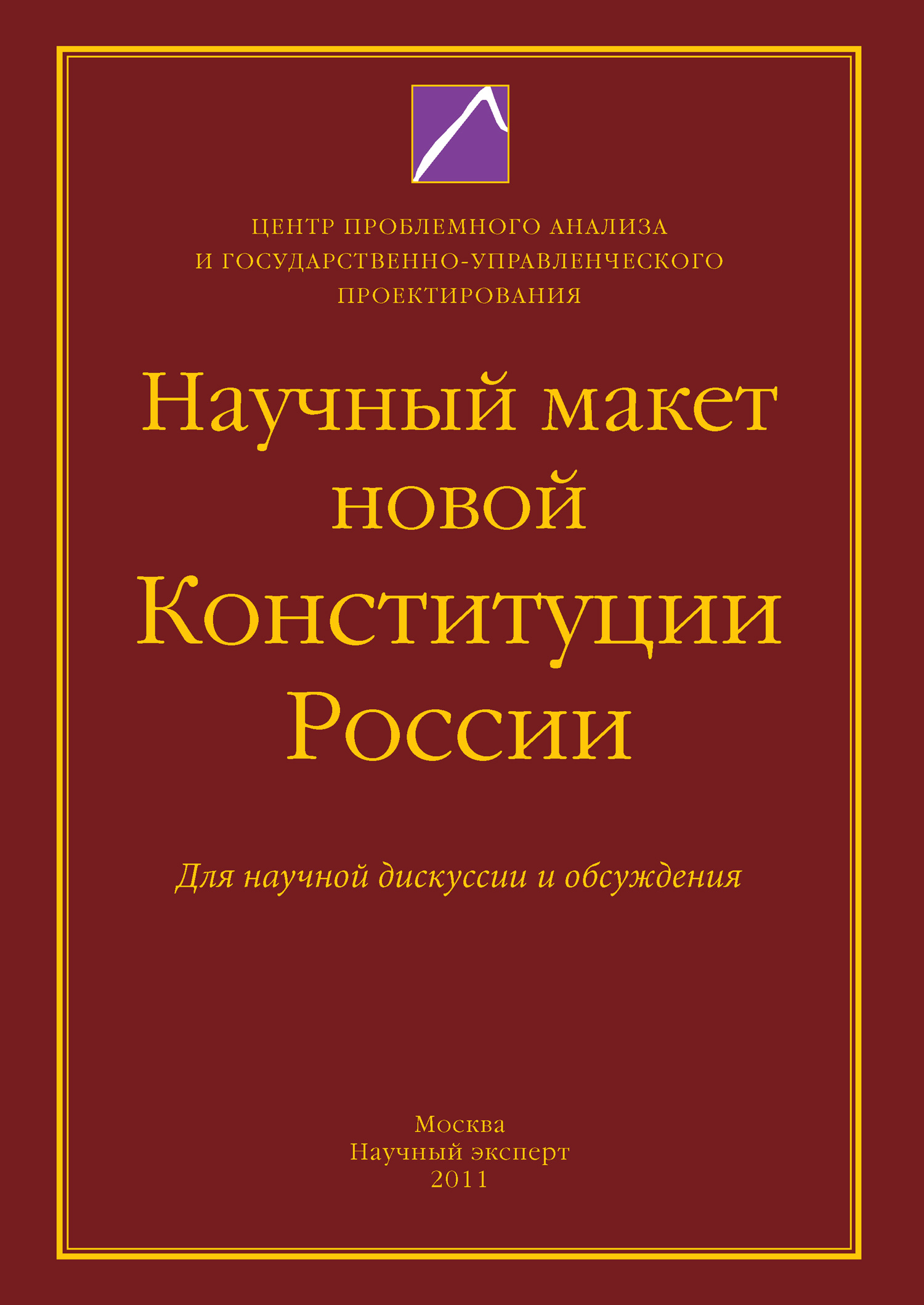 Научный макет новой Конституции России