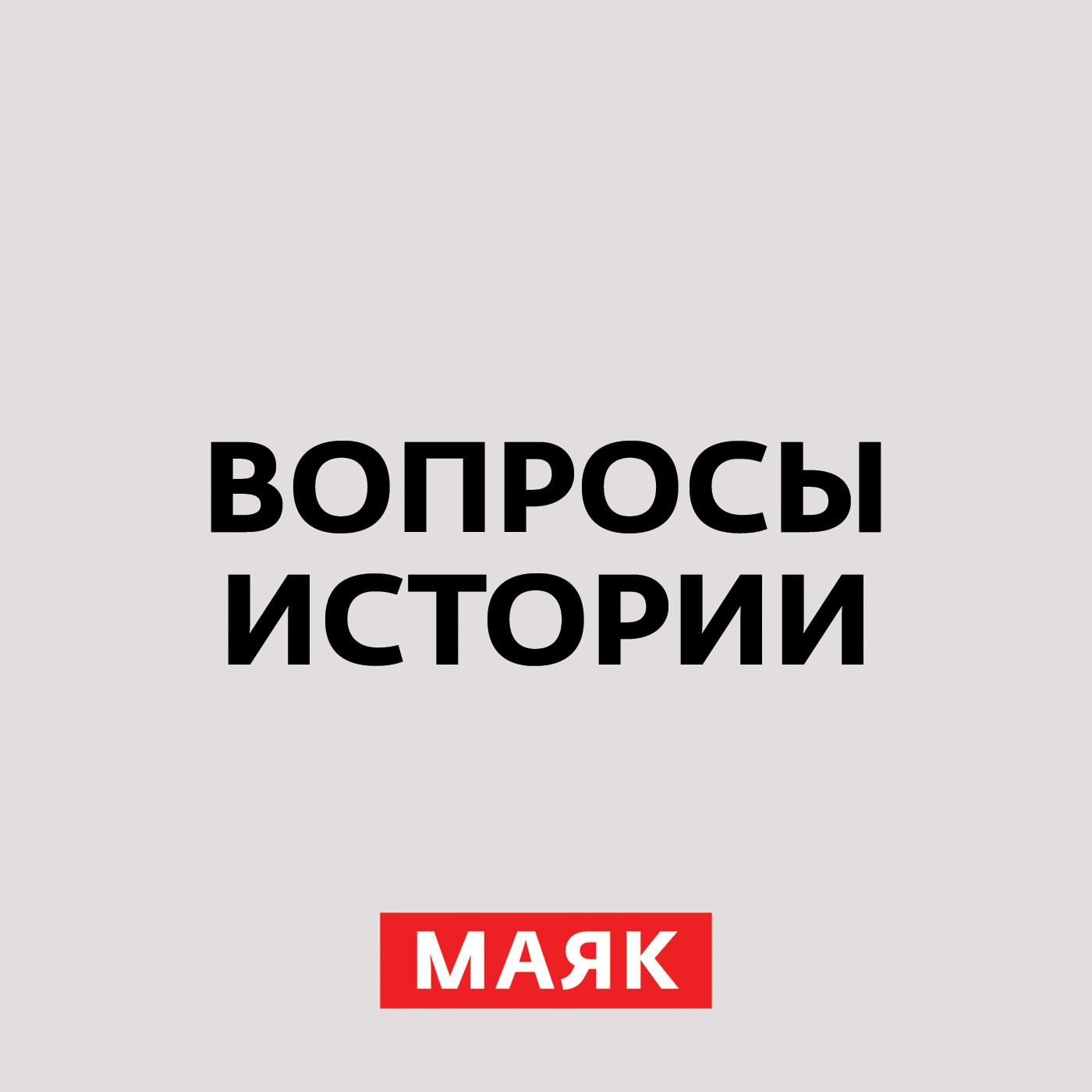 Андрей Светенко Истоки конфликта России и Турции – в глубине веков