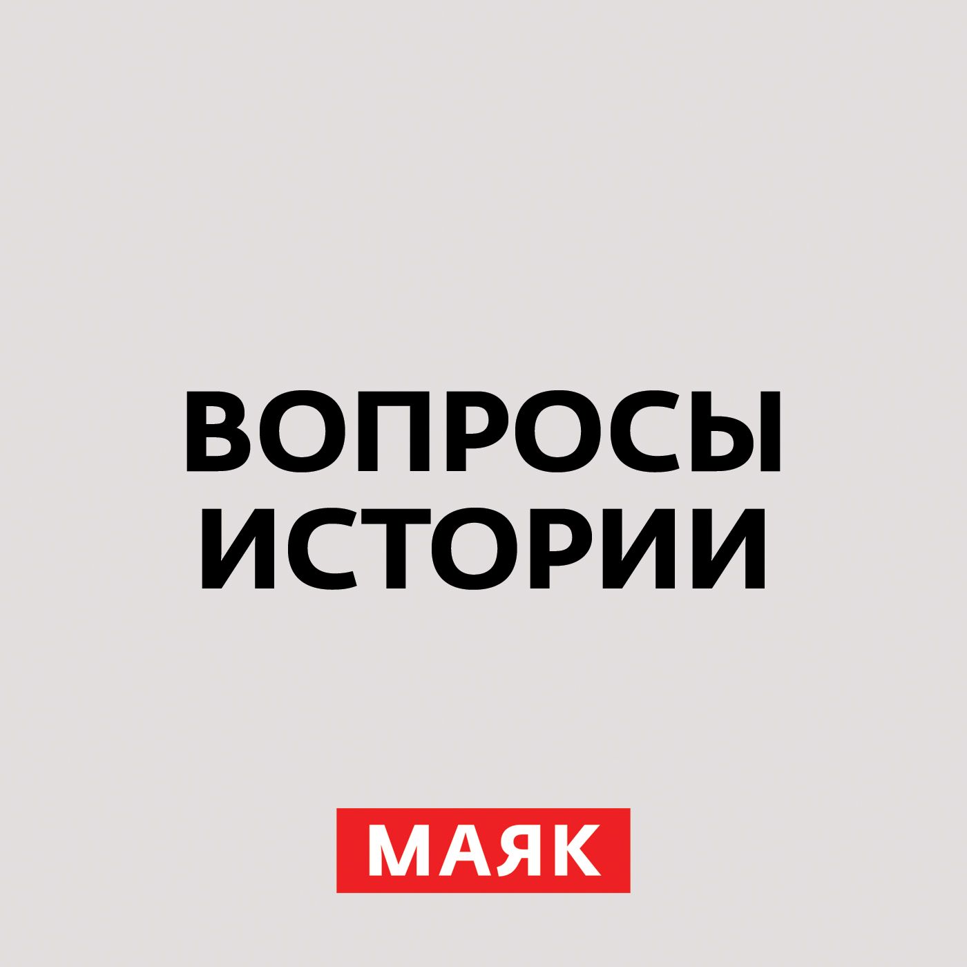 Андрей Светенко Споры о ленд-лизе. Часть 3 андрей светенко ленд лиз в годы вов мифы и реальность