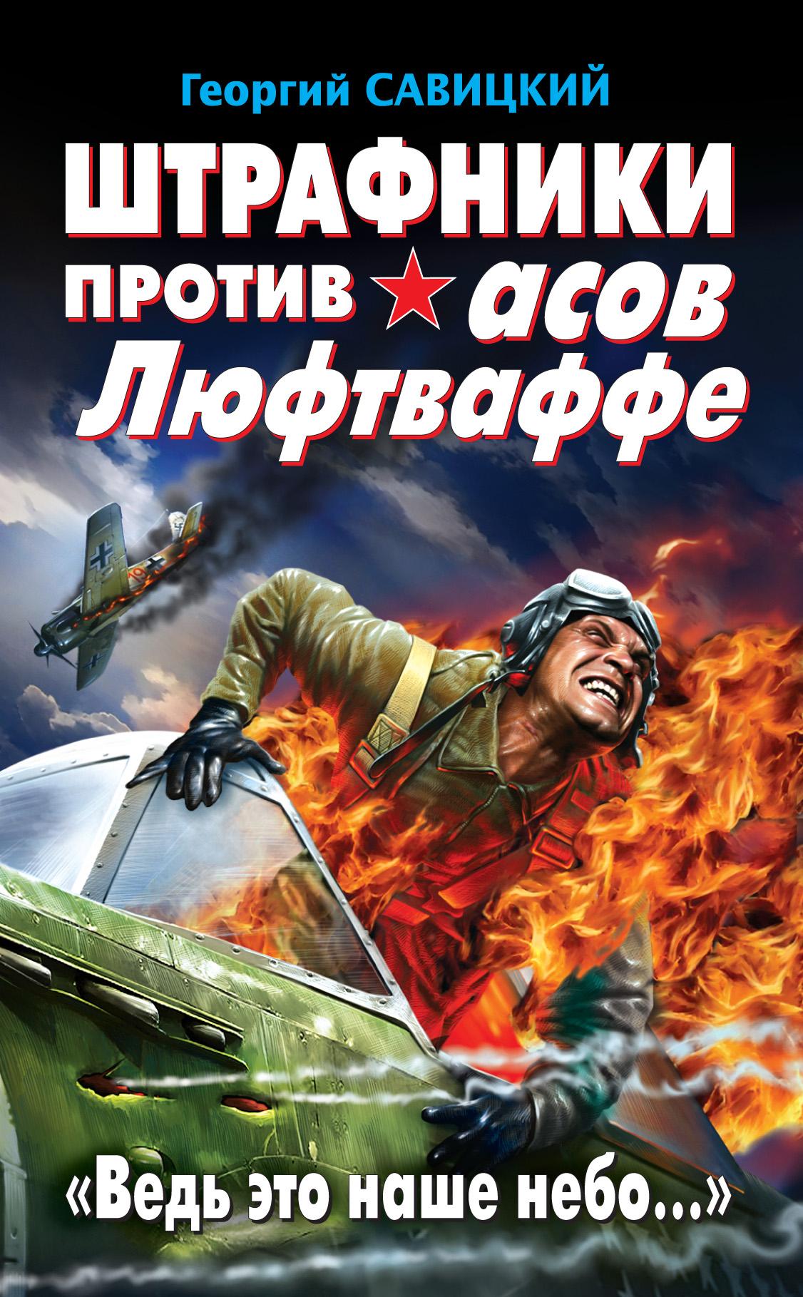 Георгий Савицкий Штрафники против асов Люфтваффе. «Ведь это наше небо…» цена