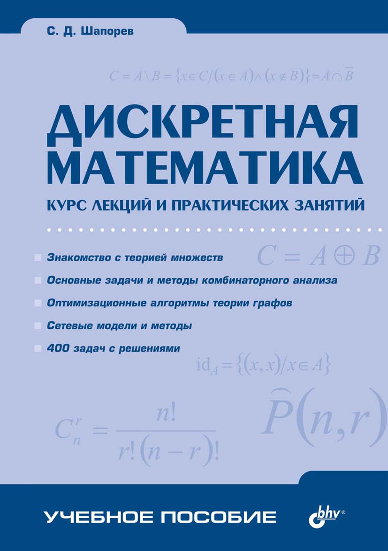 купить С. Д. Шапорев Дискретная математика. Курс лекций и практических занятий недорого