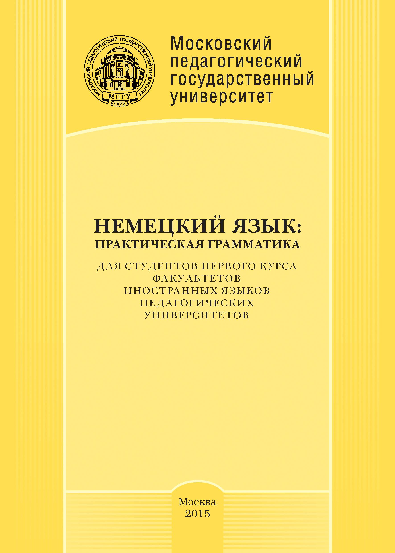 Ирина Шипова Немецкий язык: практическая грамматика коллектив авторов язык и мысль современная когнитивная лингвистика