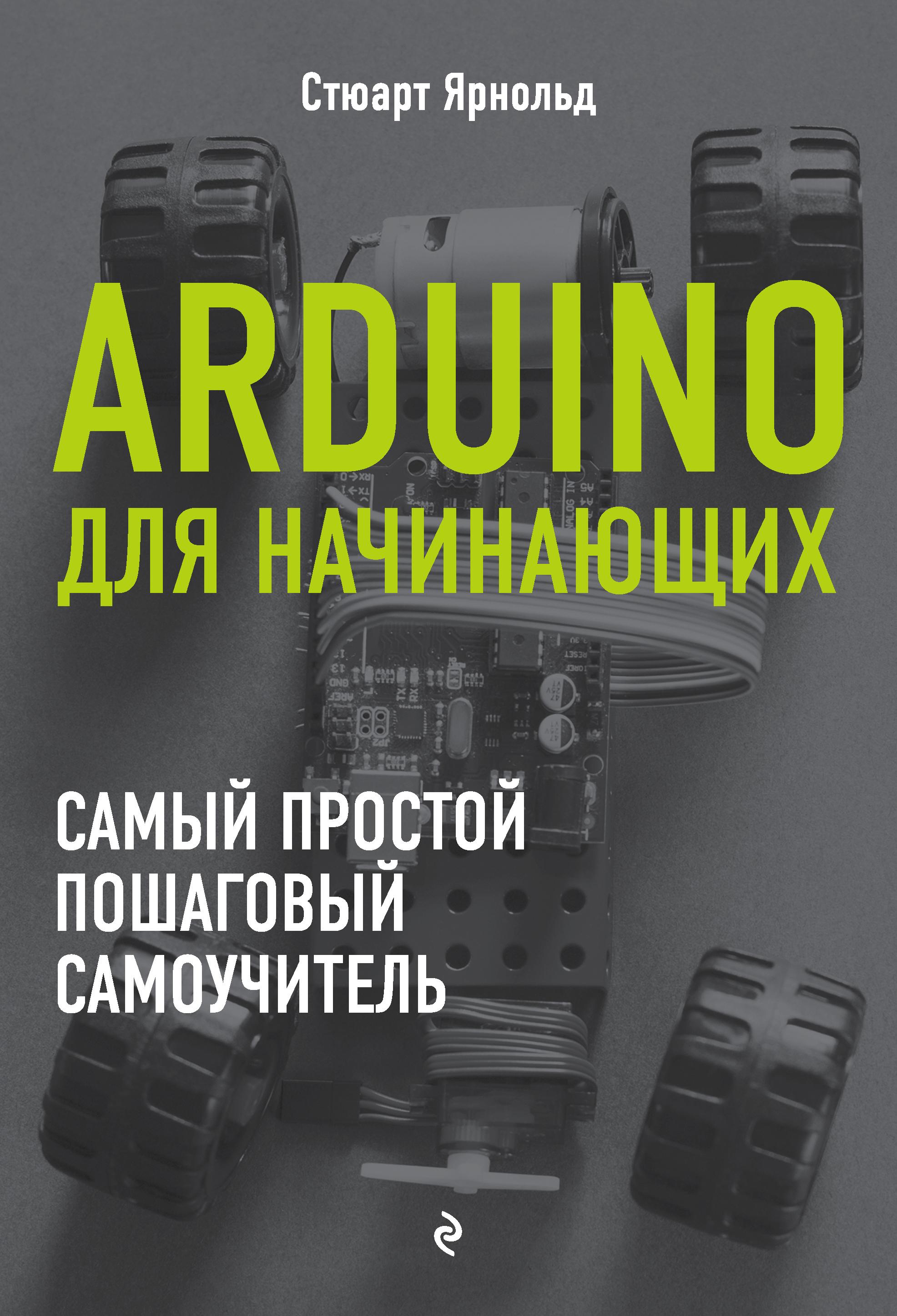 Стюарт Ярнольд Arduino для начинающих. Самый простой пошаговый самоучитель серогодский в дружинин а прокди р и др excel 2013 2 в 1 пошаговый самоучитель справочник пользователя