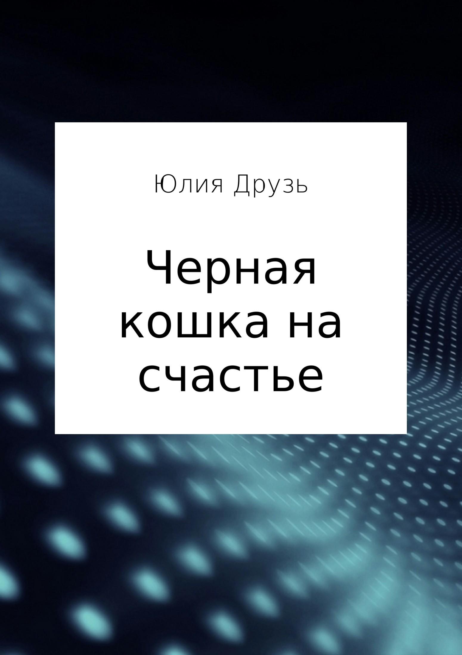 Юлия Анатольевна Друзь Черная кошка на счастье алиса лунина дети марии