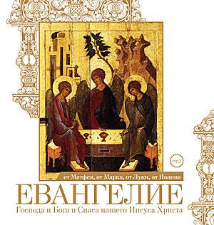 Отсутствует Евангелие от Матфея, от Марка, от Луки, от Иоанна мази от розацеа