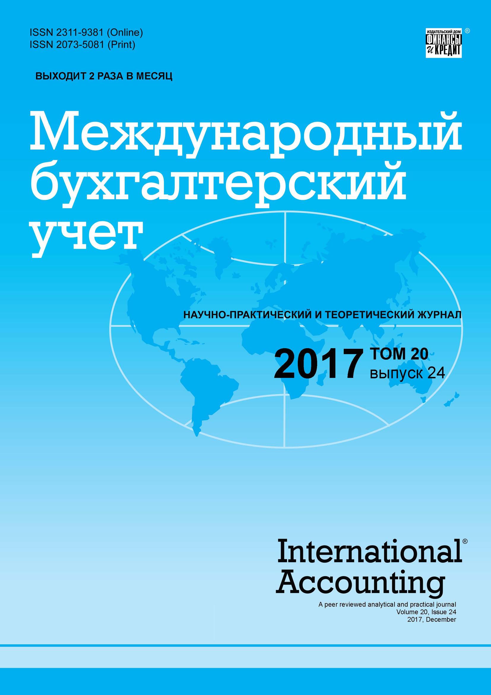 Международный бухгалтерский учет № 24 2017 ( Отсутствует  )