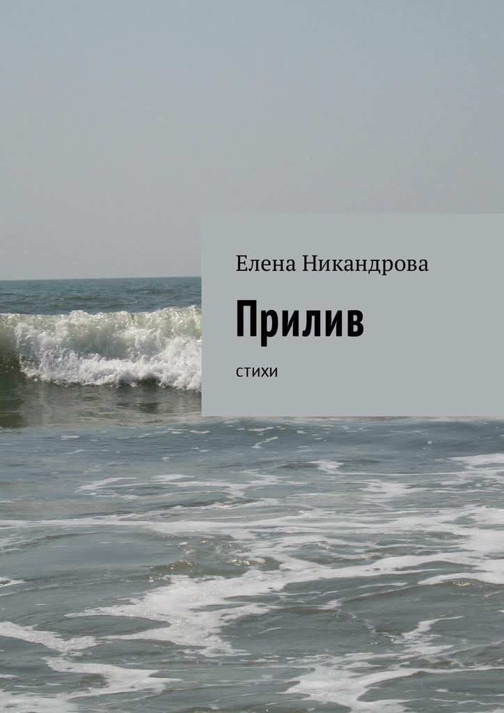 Елена Никандрова Прилив. Стихи гироскутер в нижнем новгороде