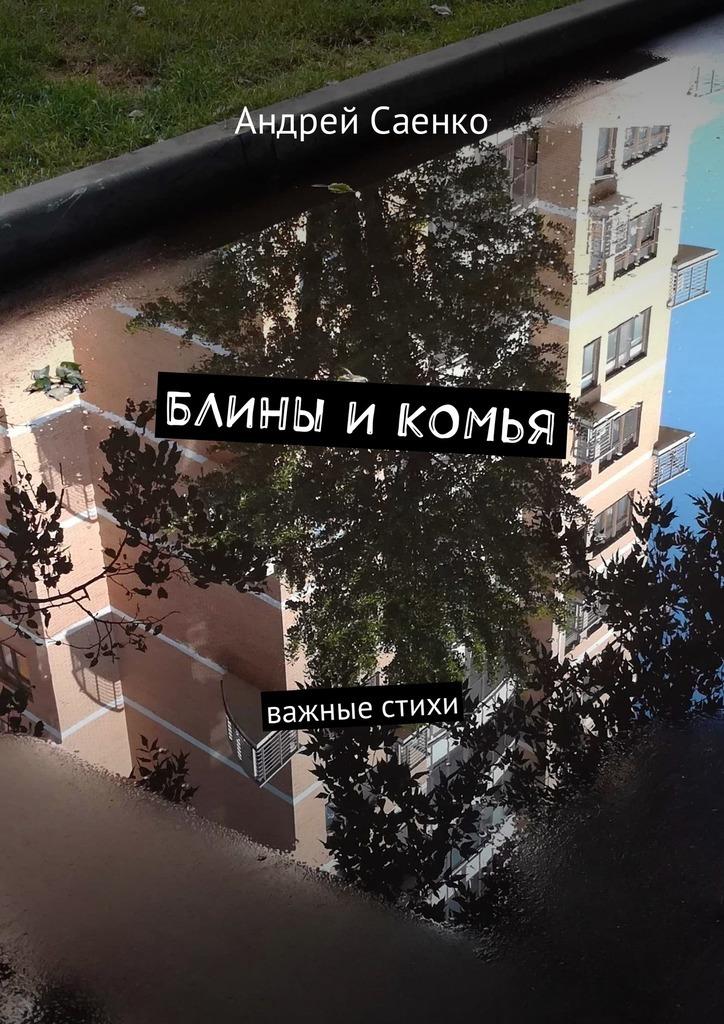 Андрей Саенко Блины и комья. Важные стихи андрей ares colossus чиникин книга первая стихи