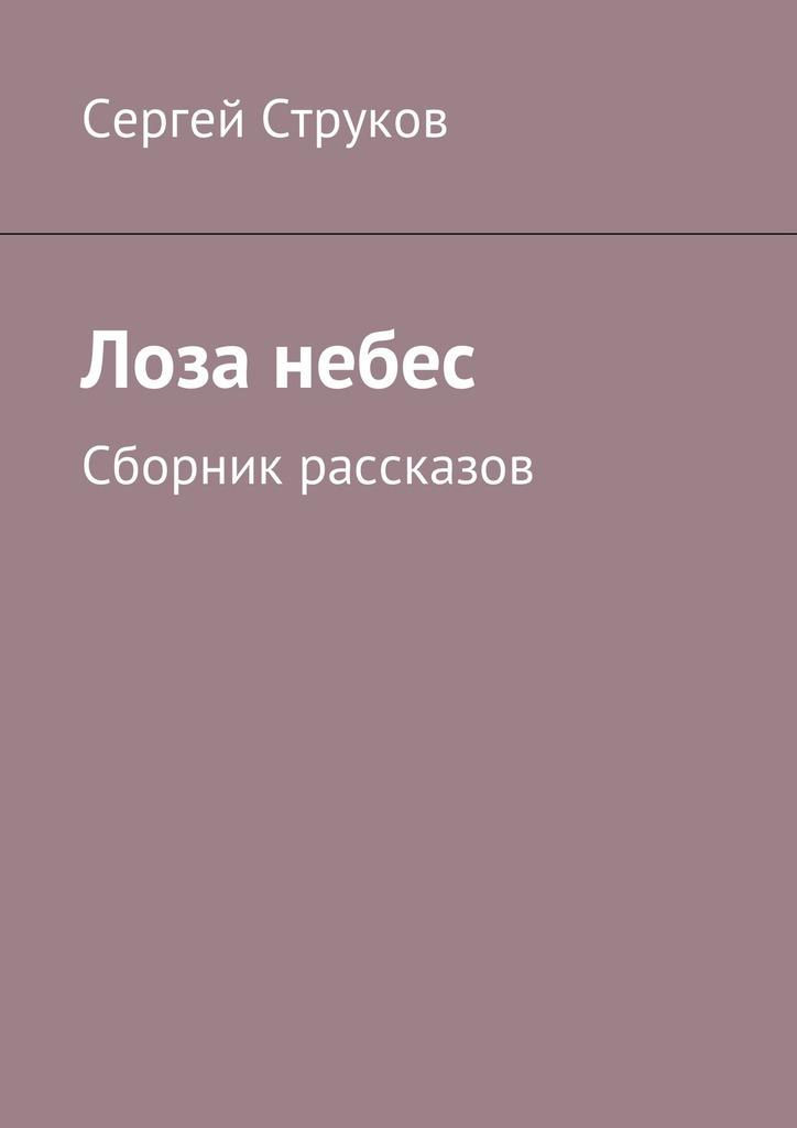 Сергей Струков Лоза небес. Сборник рассказов сергей болмат 14 рассказов