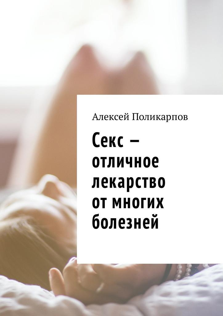 Алексей Поликарпов Секс – отличное лекарство от многих болезней алексей поликарпов сексуальные фантазии женщин