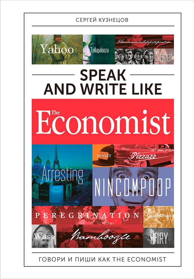 Сергей Кузнецов Speak and Write like The Economist: Говори и пиши как The Eсonomist
