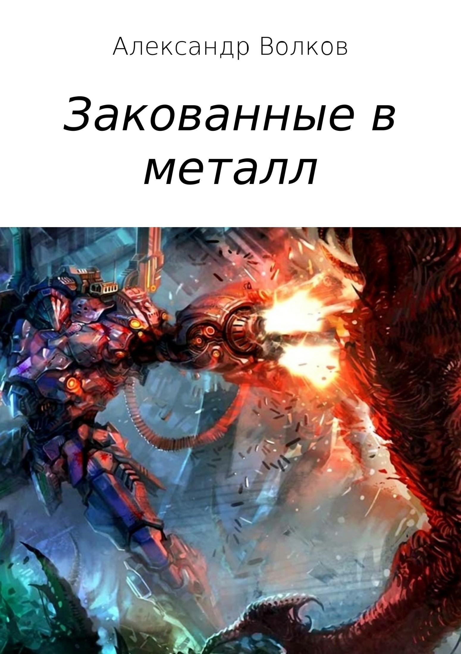 Александр Валерьевич Волков Закованные в металл