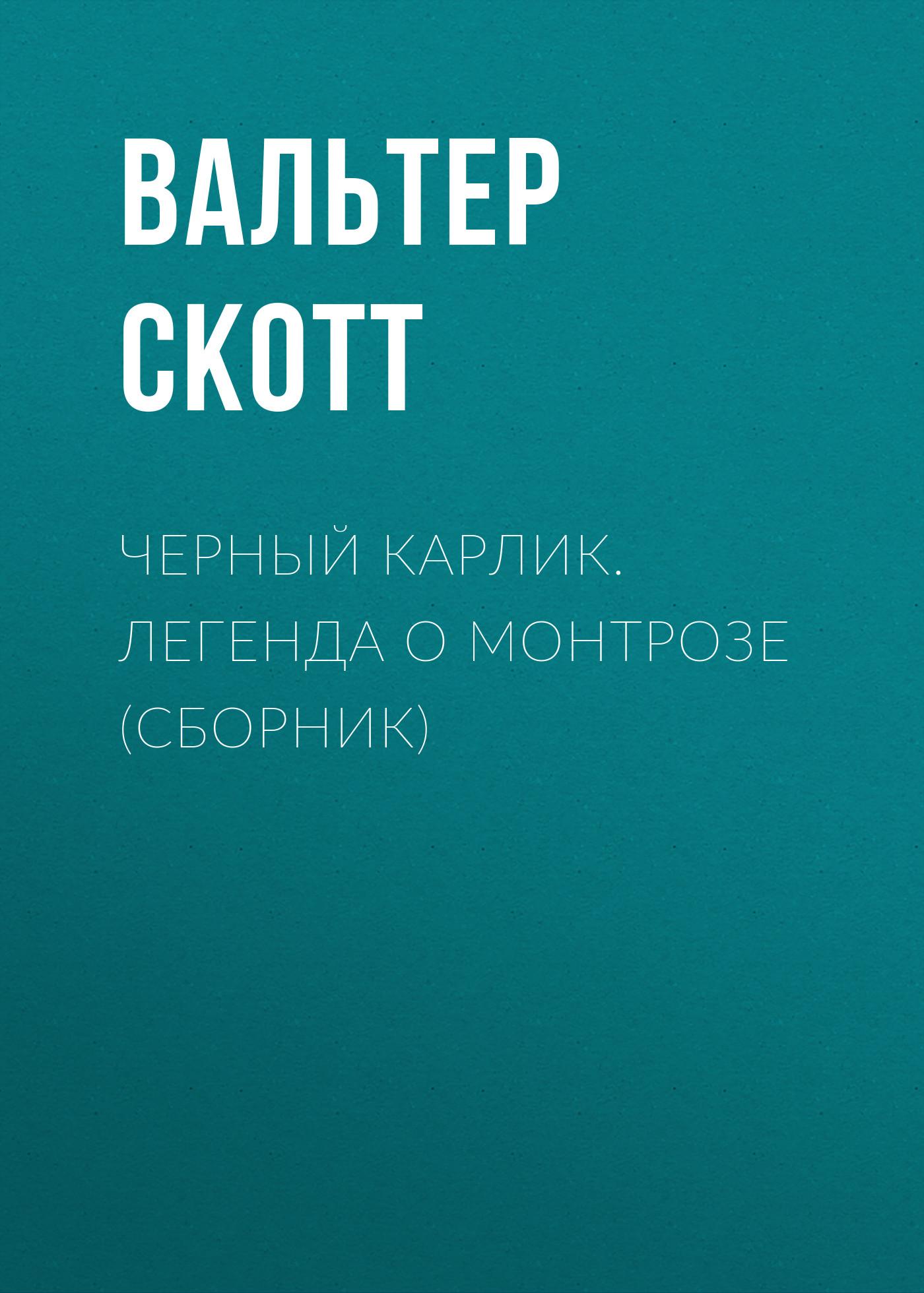 Черный Карлик. Легенда о Монтрозе (сборник)