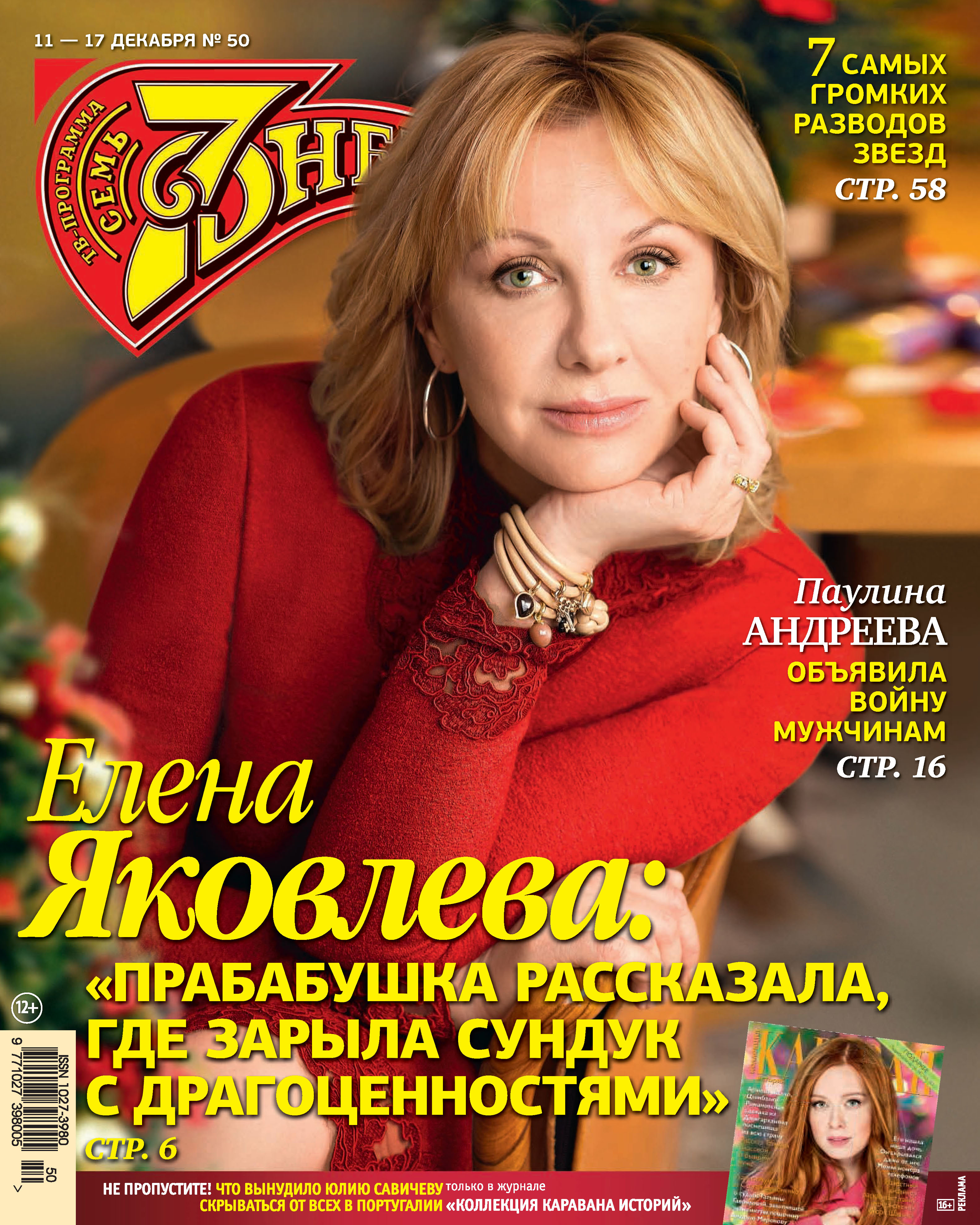 Отсутствует Семь дней ТВ-программа №50/2017