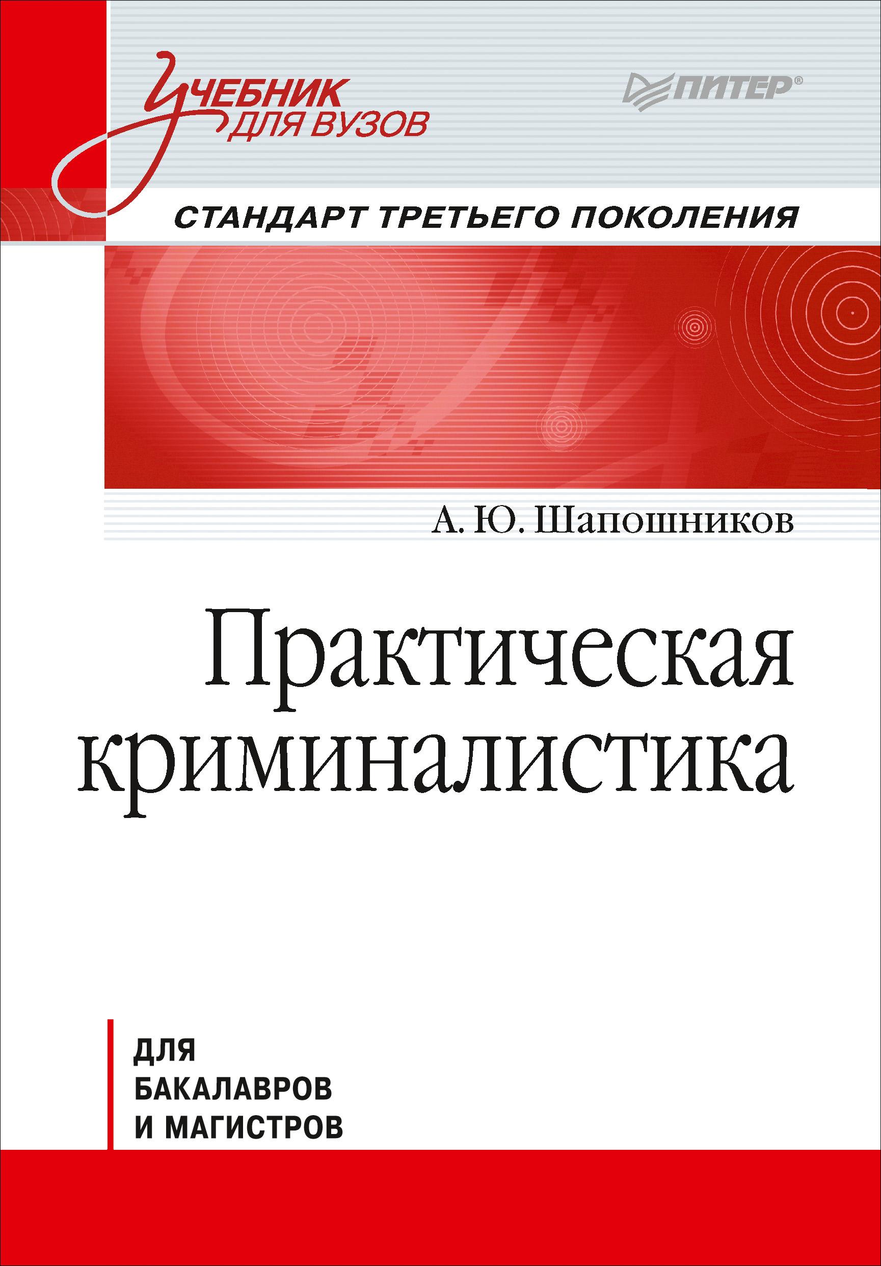 А. Ю. Шапошников Практическая криминалистика. Учебник для вузов