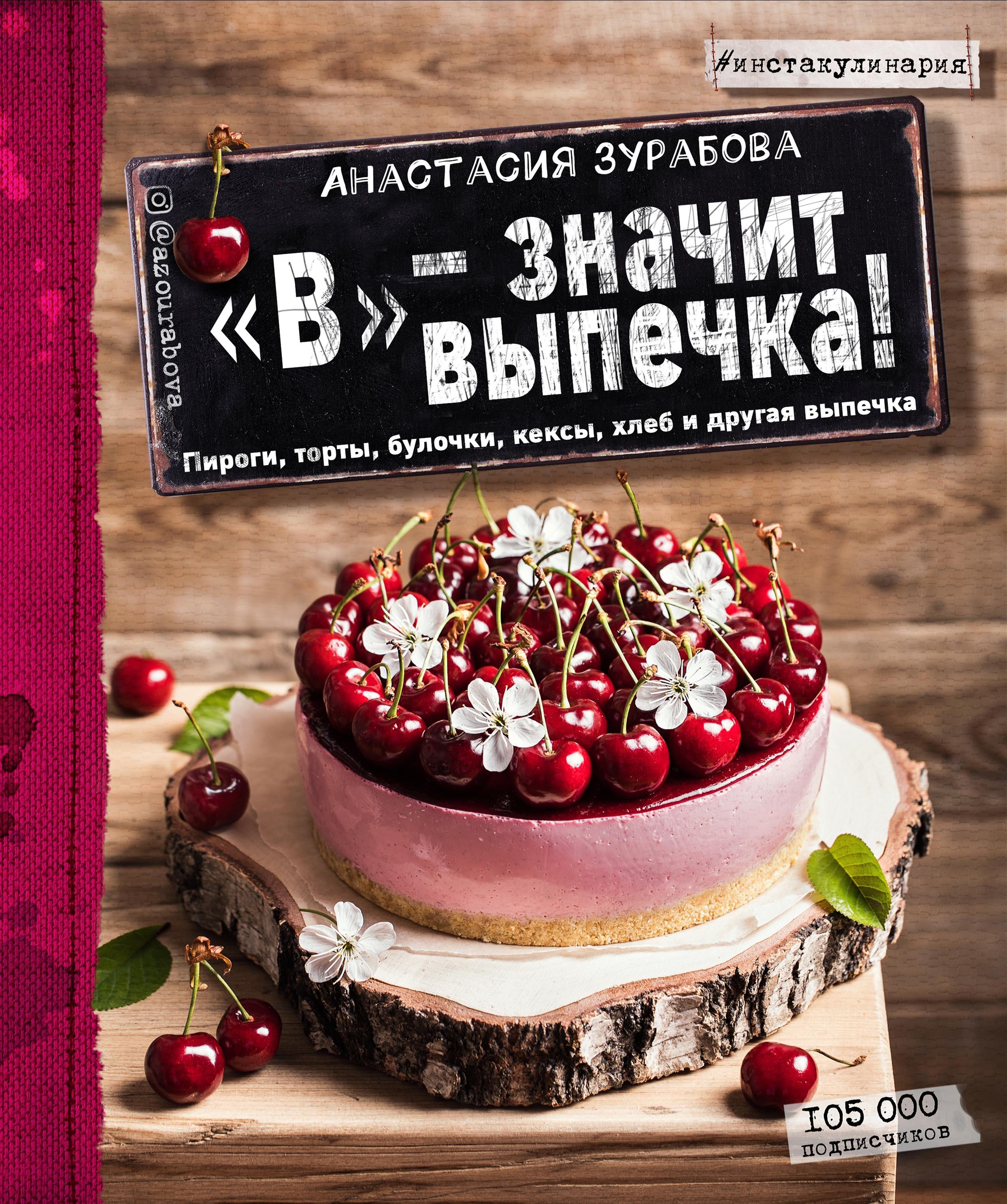Анастасия Зурабова «В» – значит выпечка. Пироги, торты, булочки, кексы, хлеб и другая выпечка цена 2017