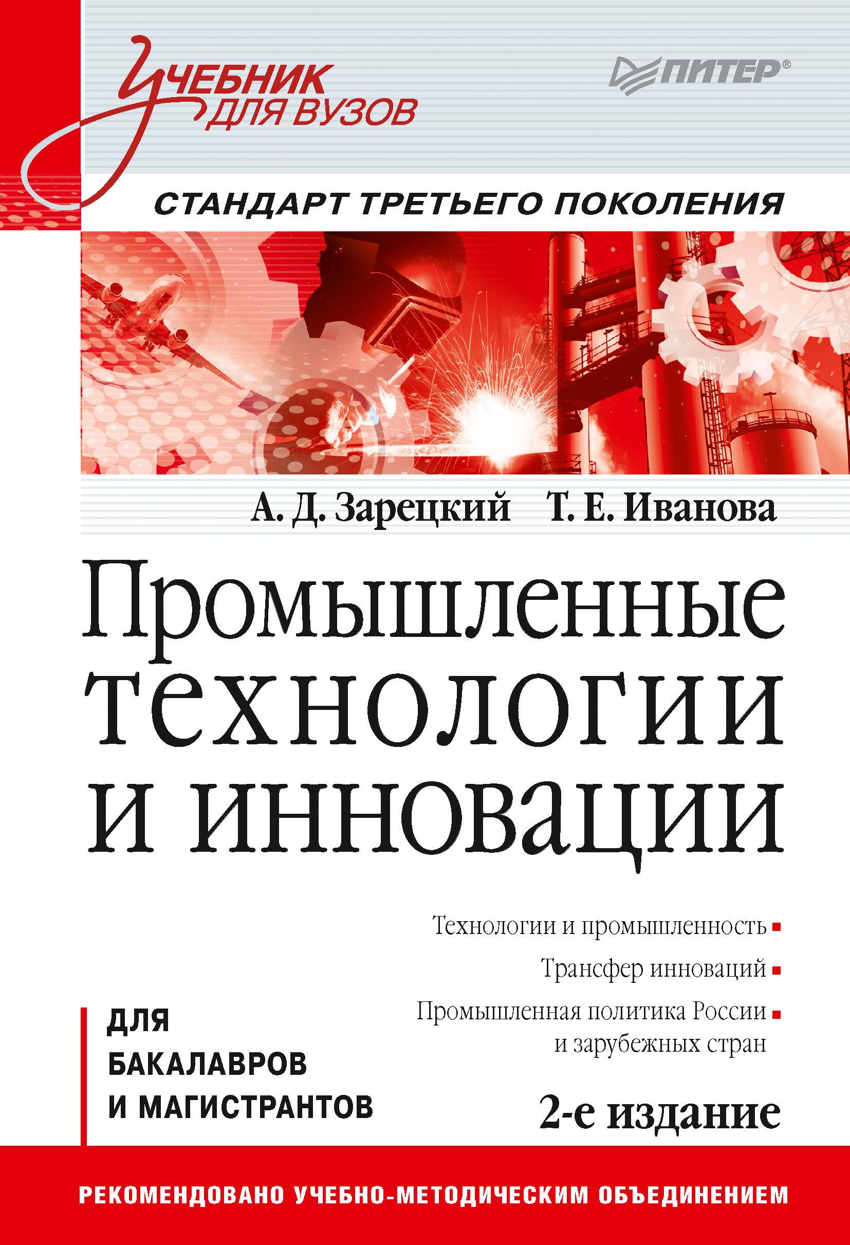 Татьяна Иванова Промышленные технологии и инновации зарецкий а иванова т промышленные технологии и инновации для бакалавров и магистрантов