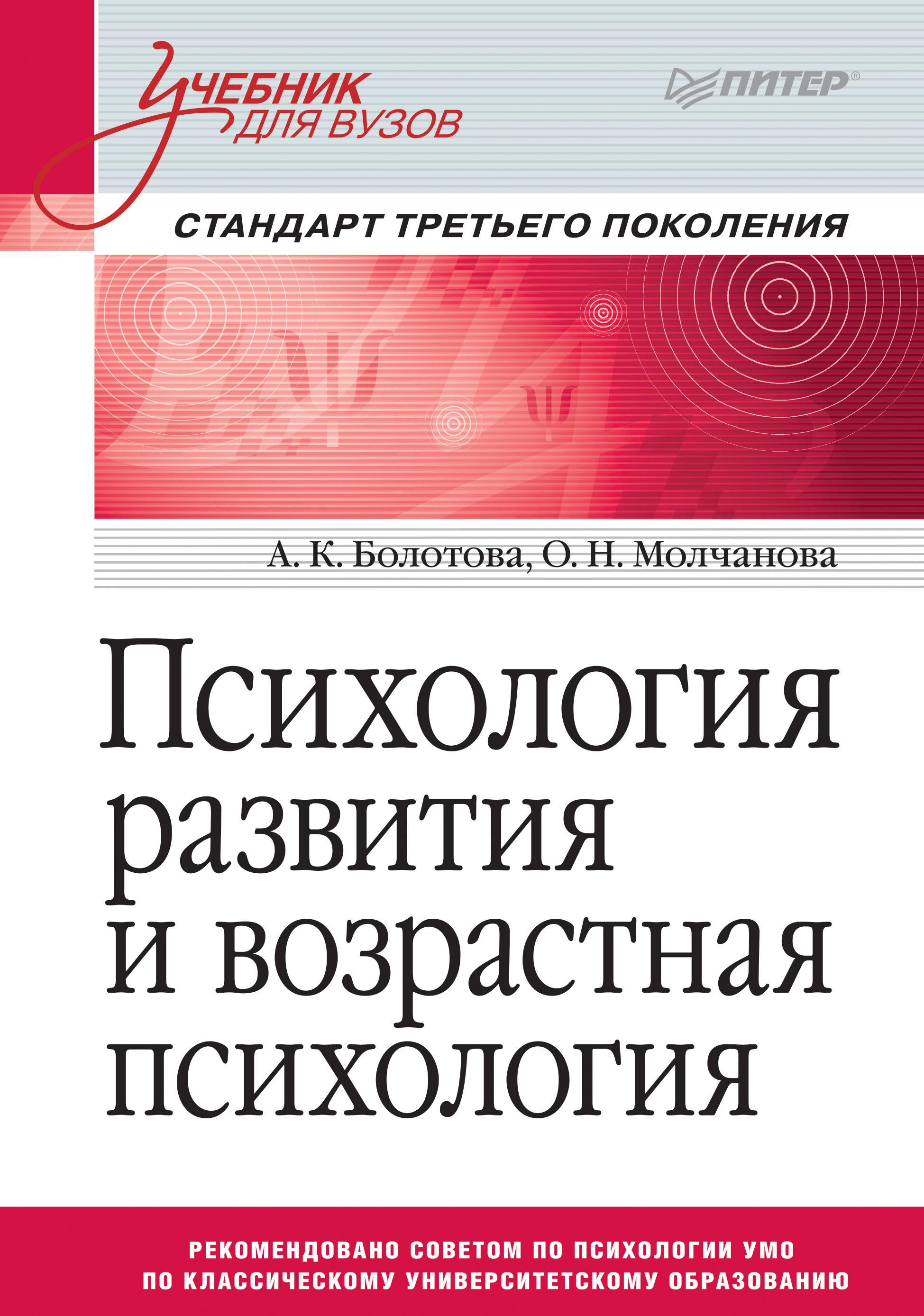 А. К. Болотова Психология развития и возрастная психология