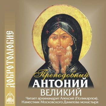 Преподобный Антоний Великий Наставление о доброй нравственности и святой жизни храповицкий а митр антоний