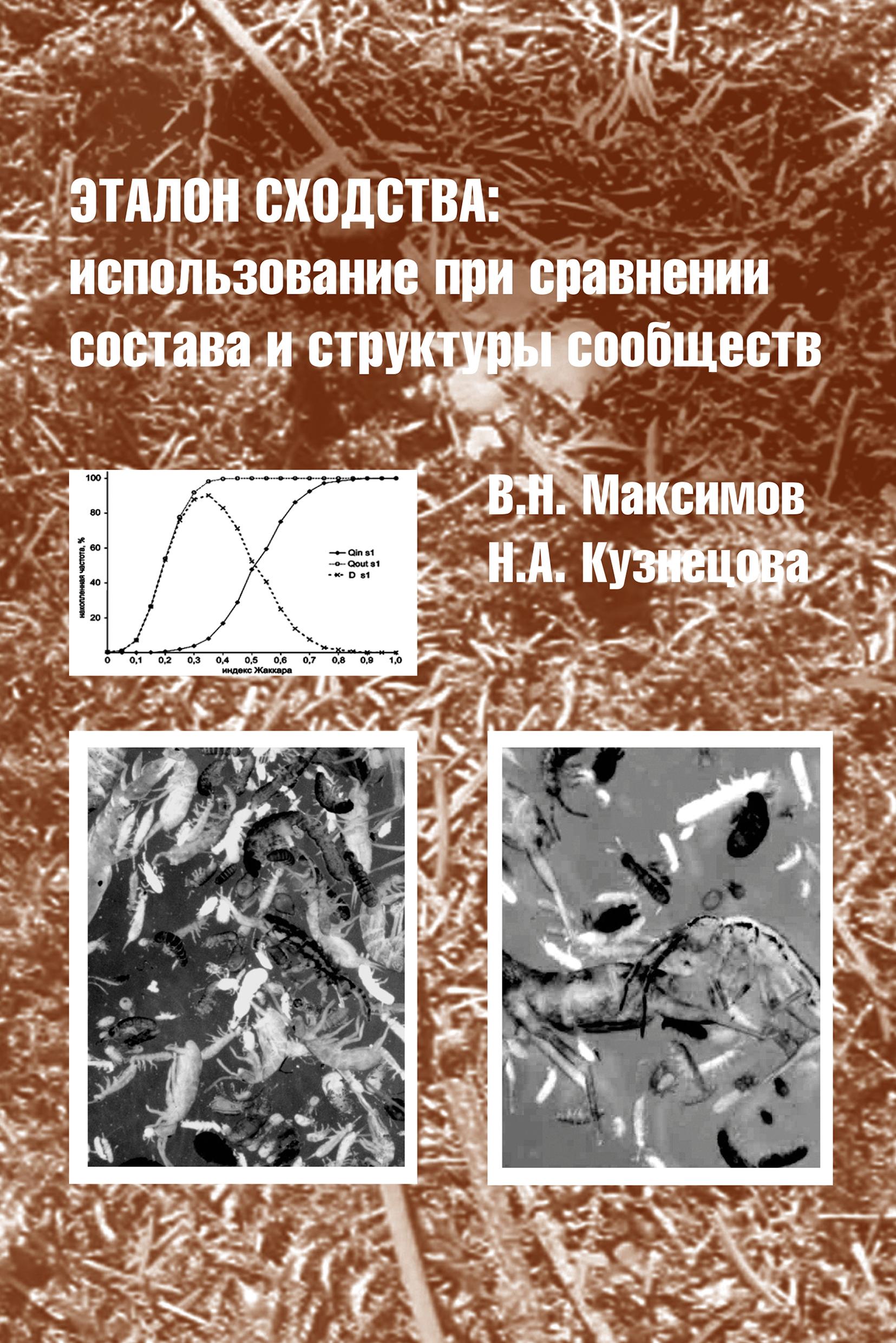 Фото - Н. А. Кузнецова Эталон сходства: использование при сравнении состава и структуры сообществ и в бурковский морская биогеоценология организация сообществ и экосистем