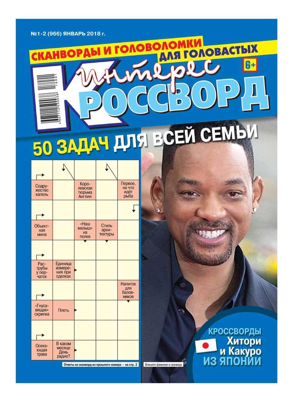 Интерес-кроссворд 01-02-2018