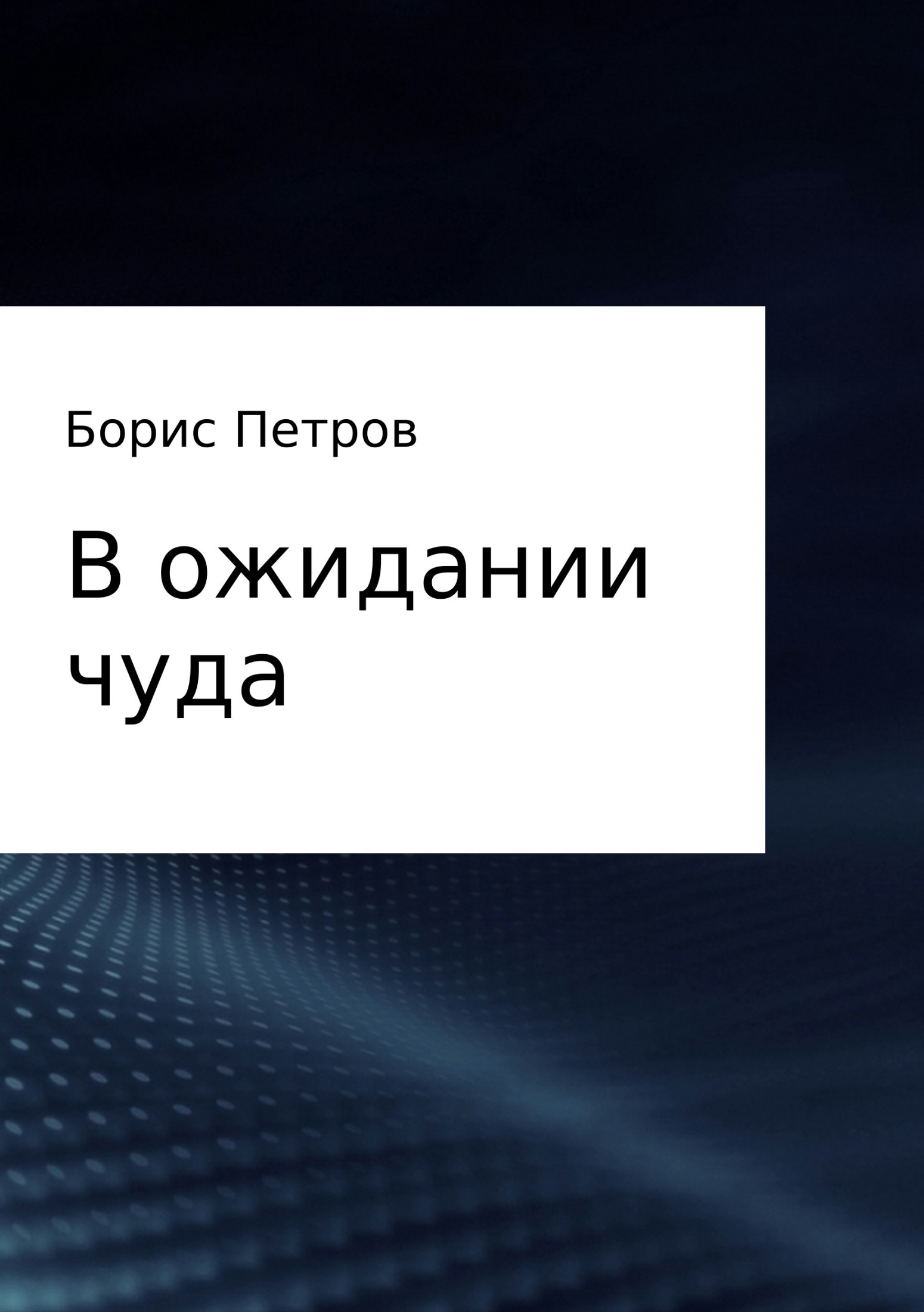 Борис Борисович Петров В ожидании чуда