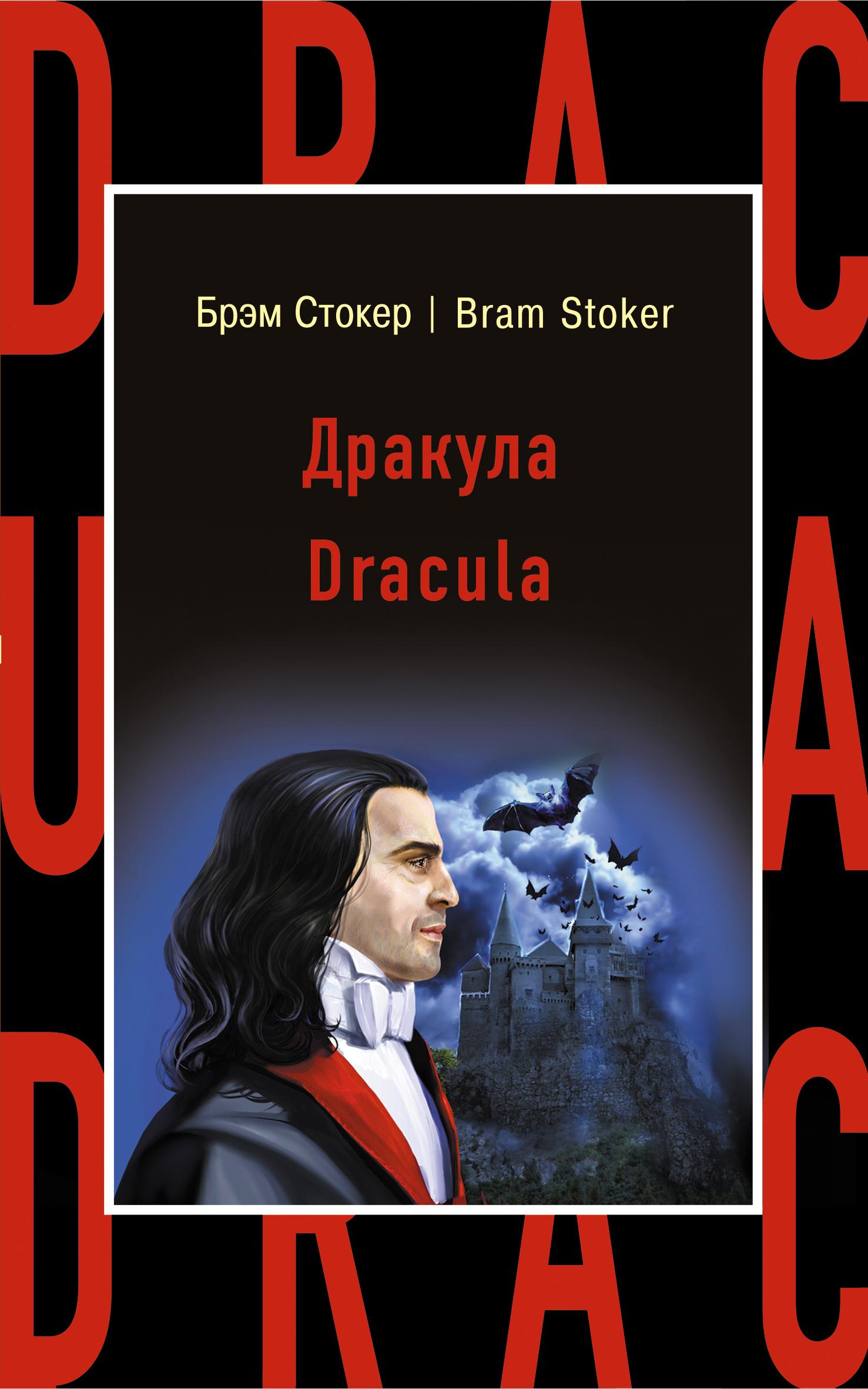 drakula dracula