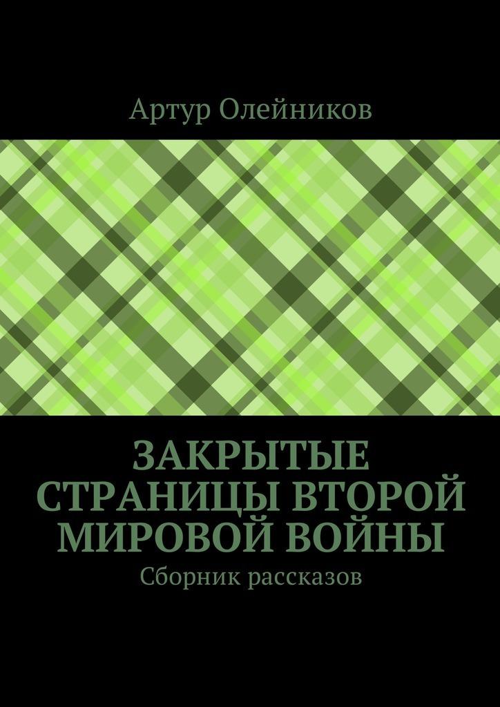 Артур Олейников Закрытые страницы Второй мировой войны. Сборник рассказов trendvision tdr 718 gp видеорегистратор