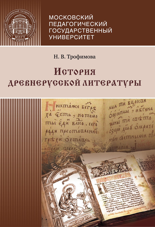 Н. В. Трофимова История древнерусской литературы