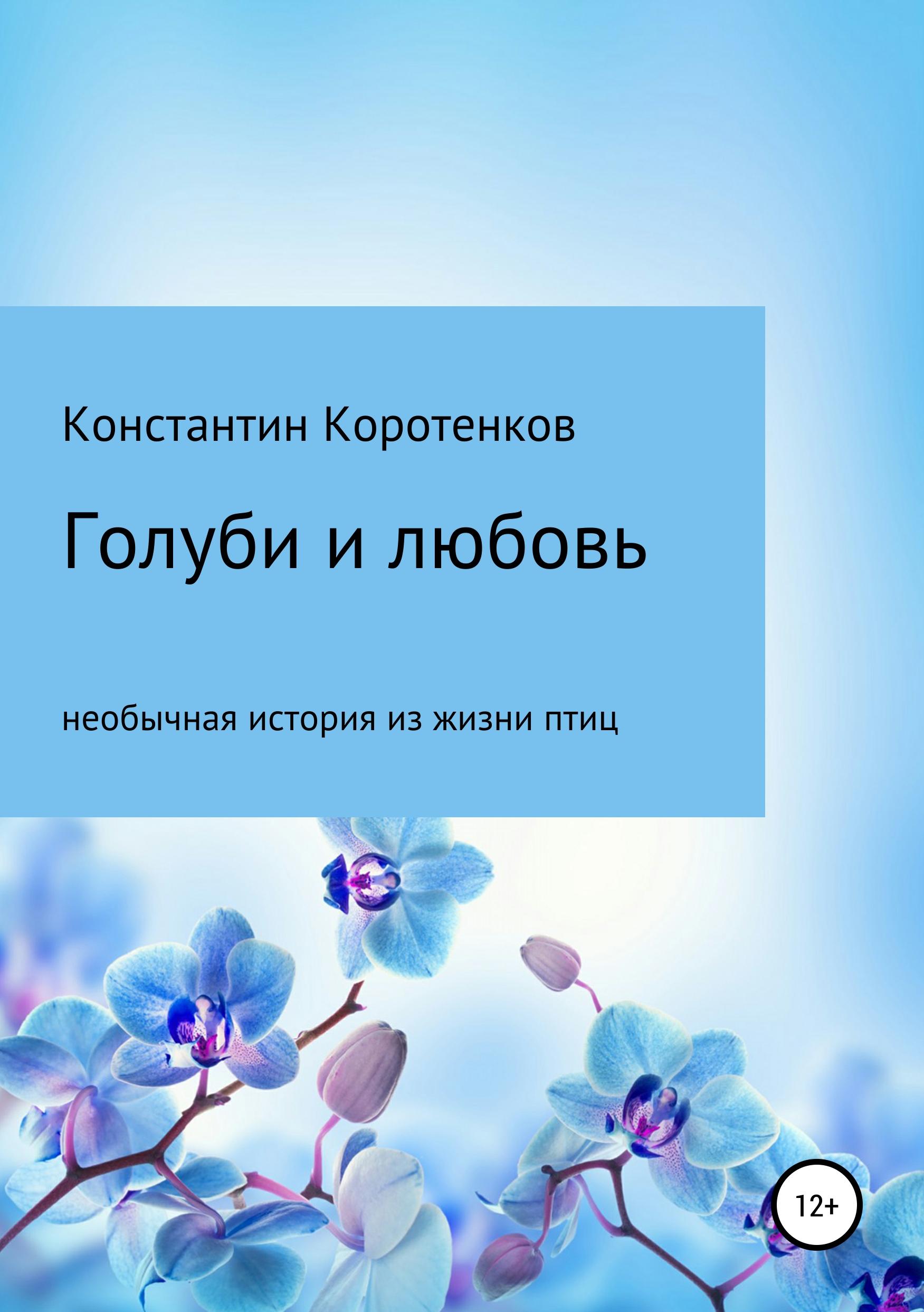 Константин Викторович Коротенков Голуби и любовь любовь и голуби 2019 02 09t19 00