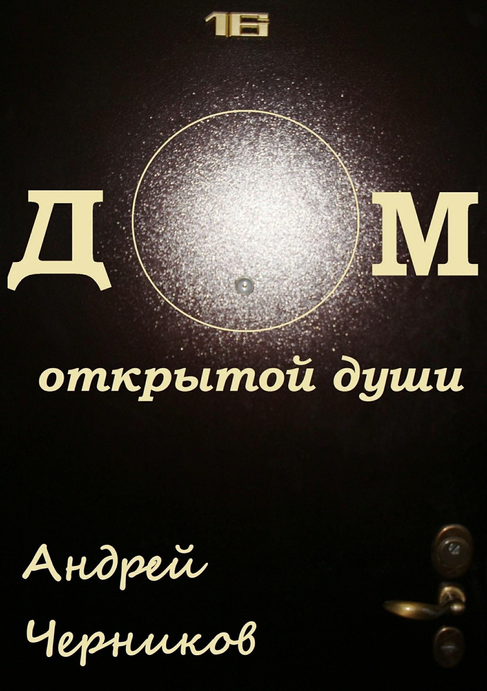 Андрей Владимирович Черников Дом открытой души. Сборник стихов