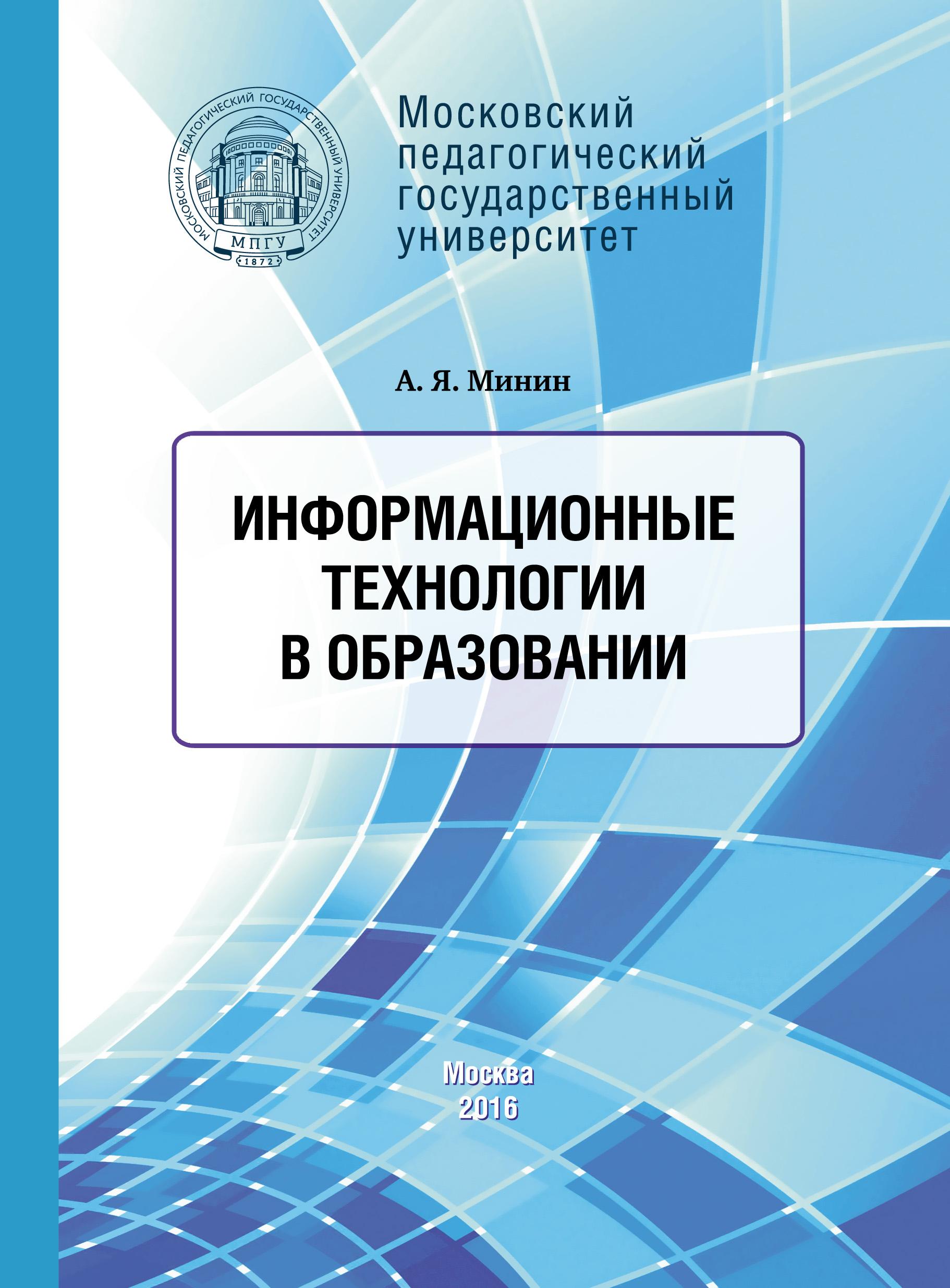 Анатолий Минин Информационные технологии в образовании дмитрий крахмалев информационные технологии