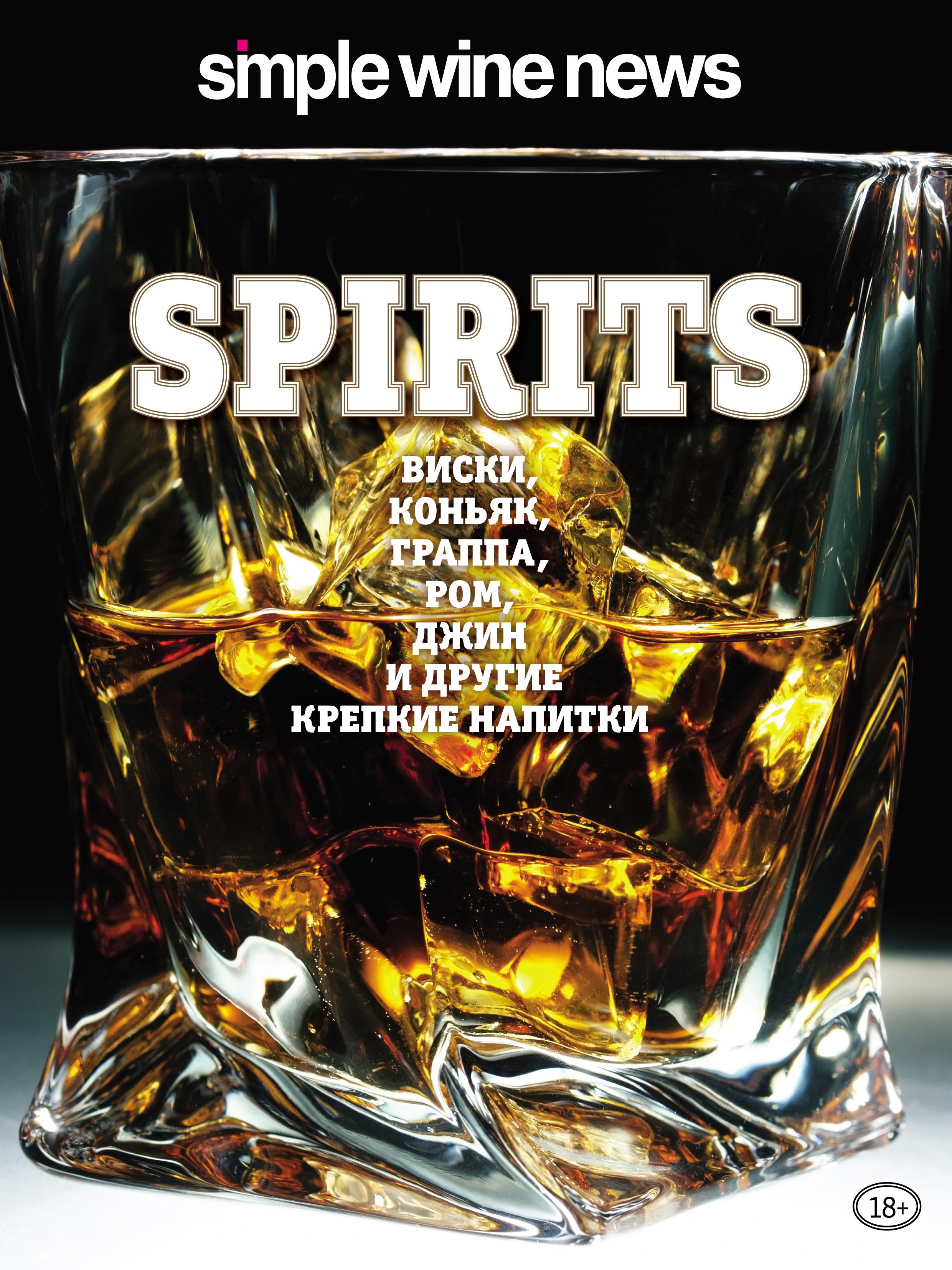 Коллектив авторов Spirits. Виски, коньяк, граппа, ром и другие крепкие напитки все о напитках
