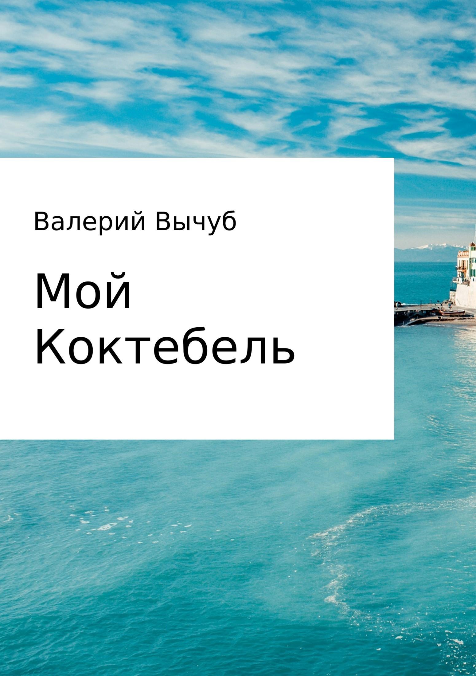 все цены на Валерий Семенович Вычуб Мой Коктебель онлайн