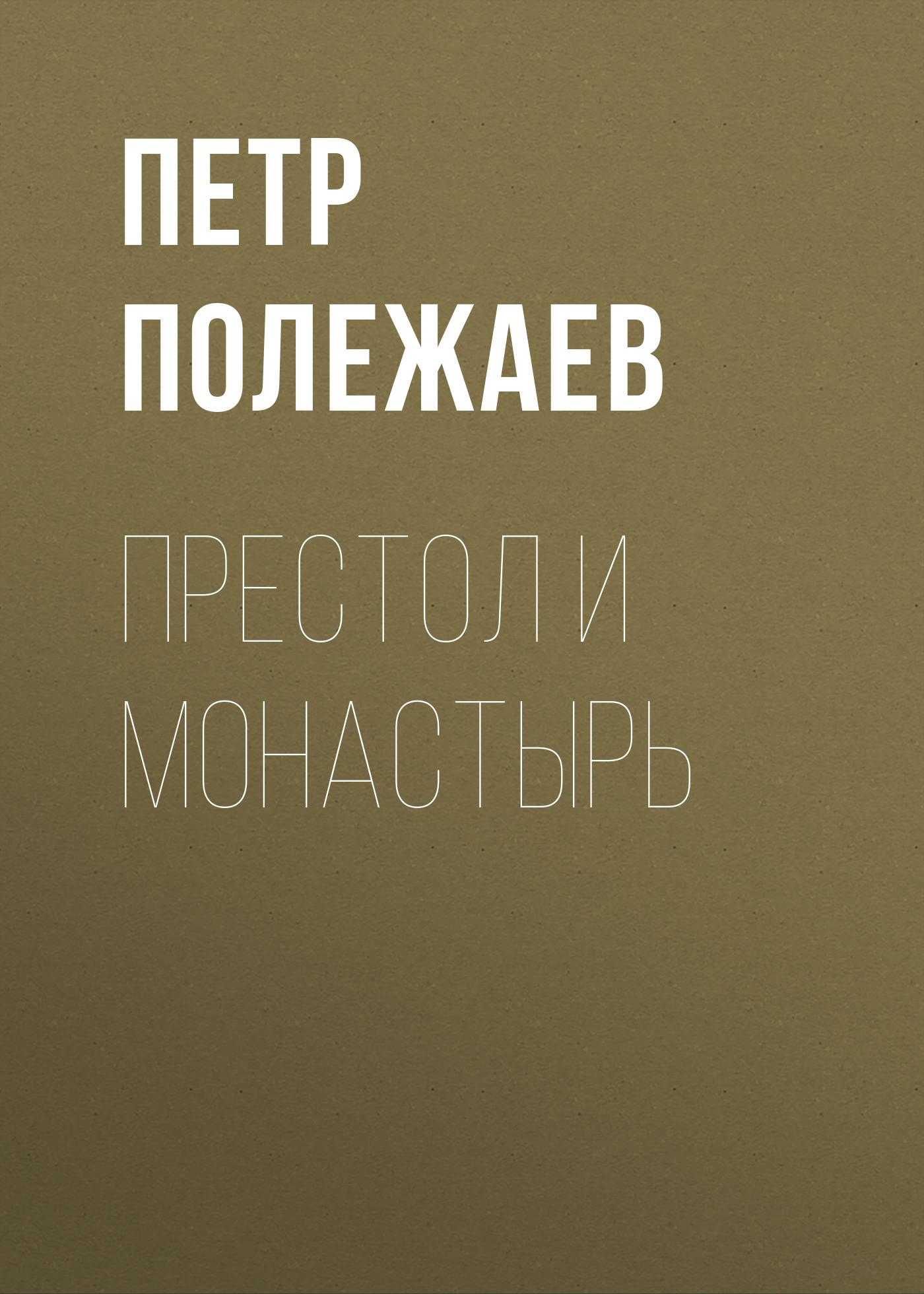 Петр Полежаев Престол и монастырь