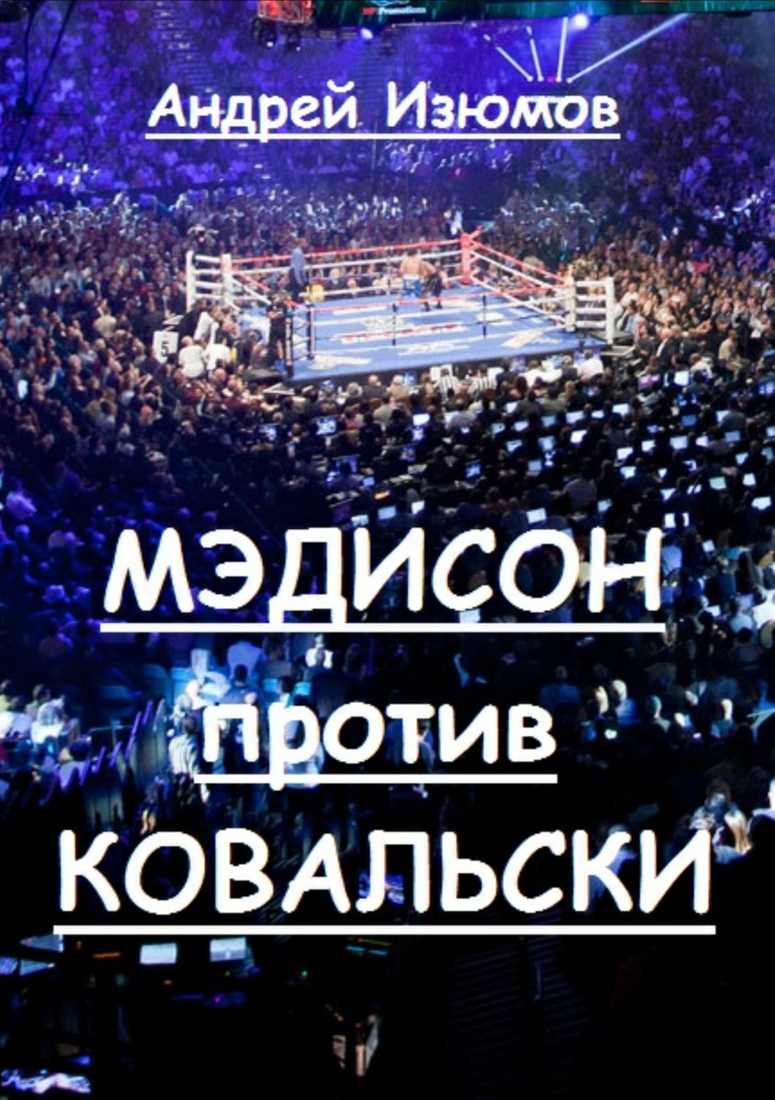 Андрей Игоревич Изюмов Мэдисон против Ковальски кирилл машете прошлое всегда втебе история есть всегда