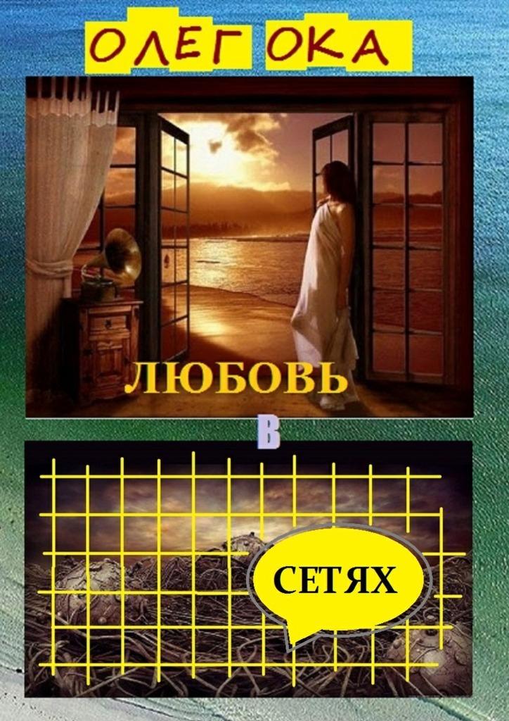 Олег Ока Любовь в сетях. Роман в диалогах олег ока бриллиантовые дороги