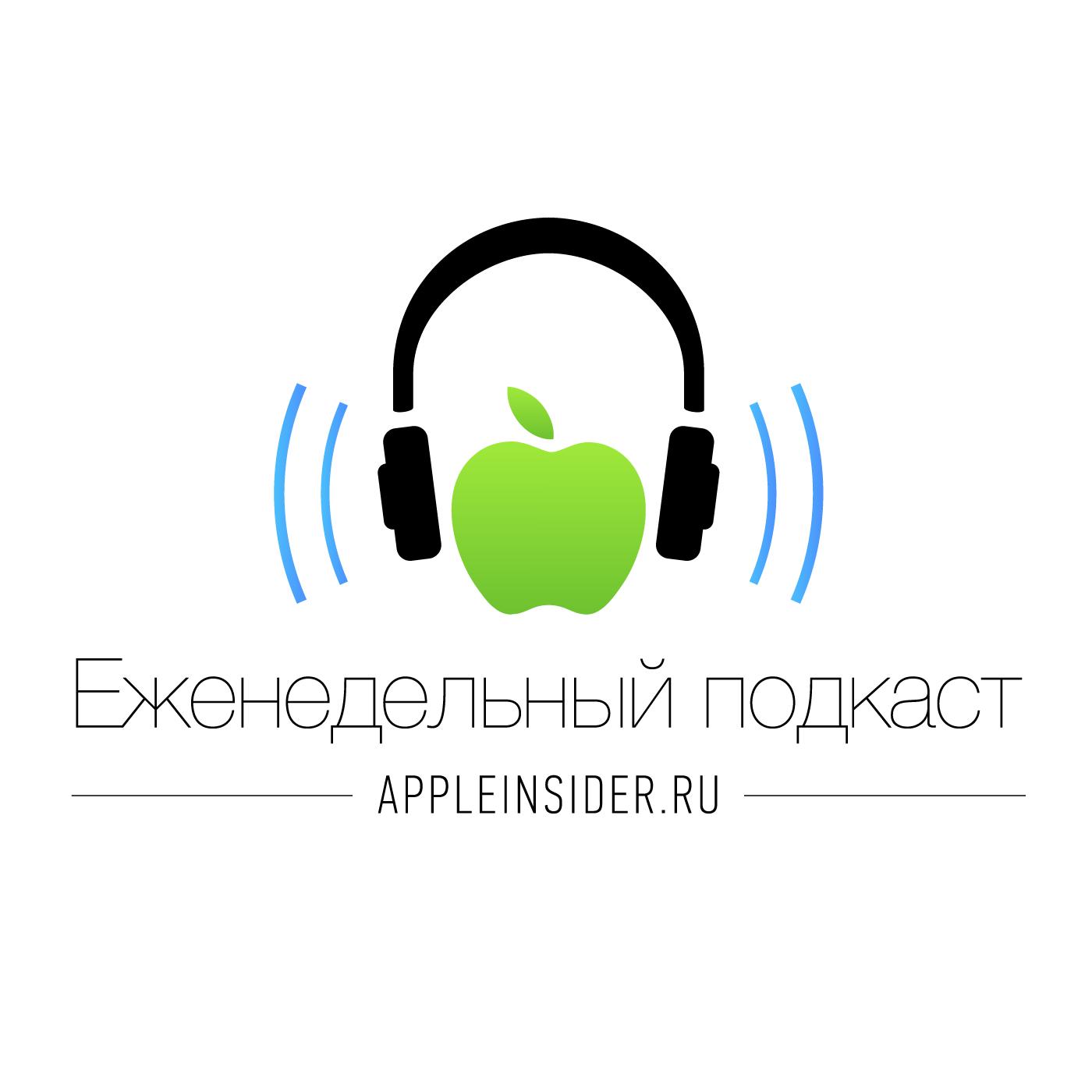 Миша Королев Apple и ФБР