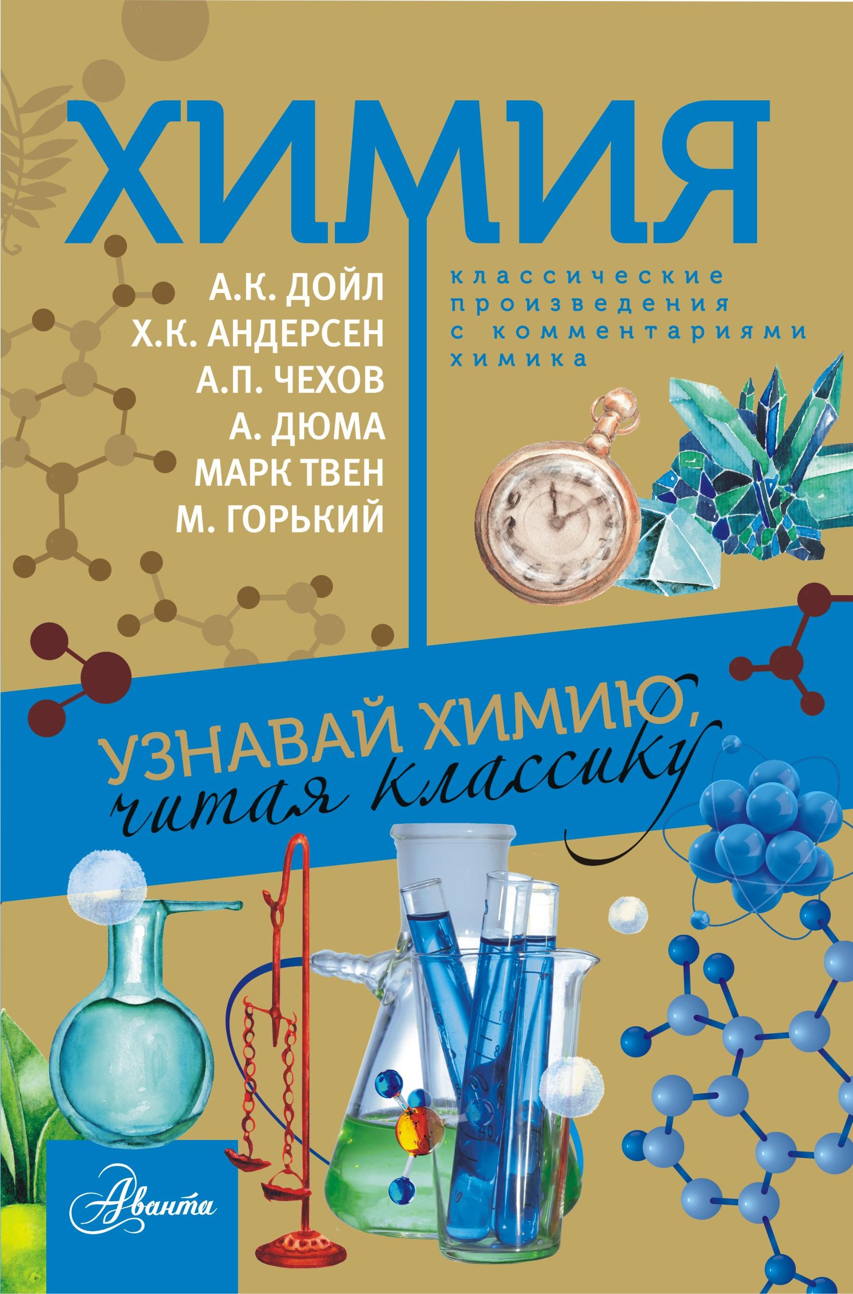 Сборник Химия. Узнавай химию, читая классику. С комментарием химика стрельникова е химия узнавай химию читая классику