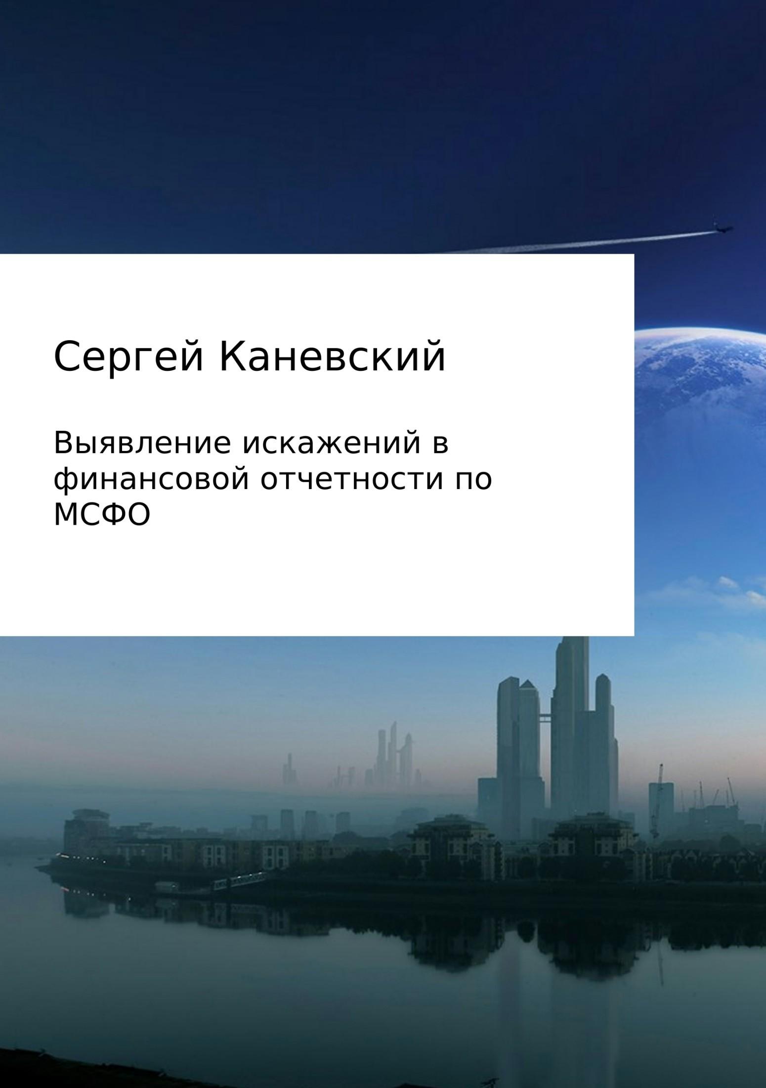 фото обложки издания Выявление искажений в финансовой отчетности по МСФО