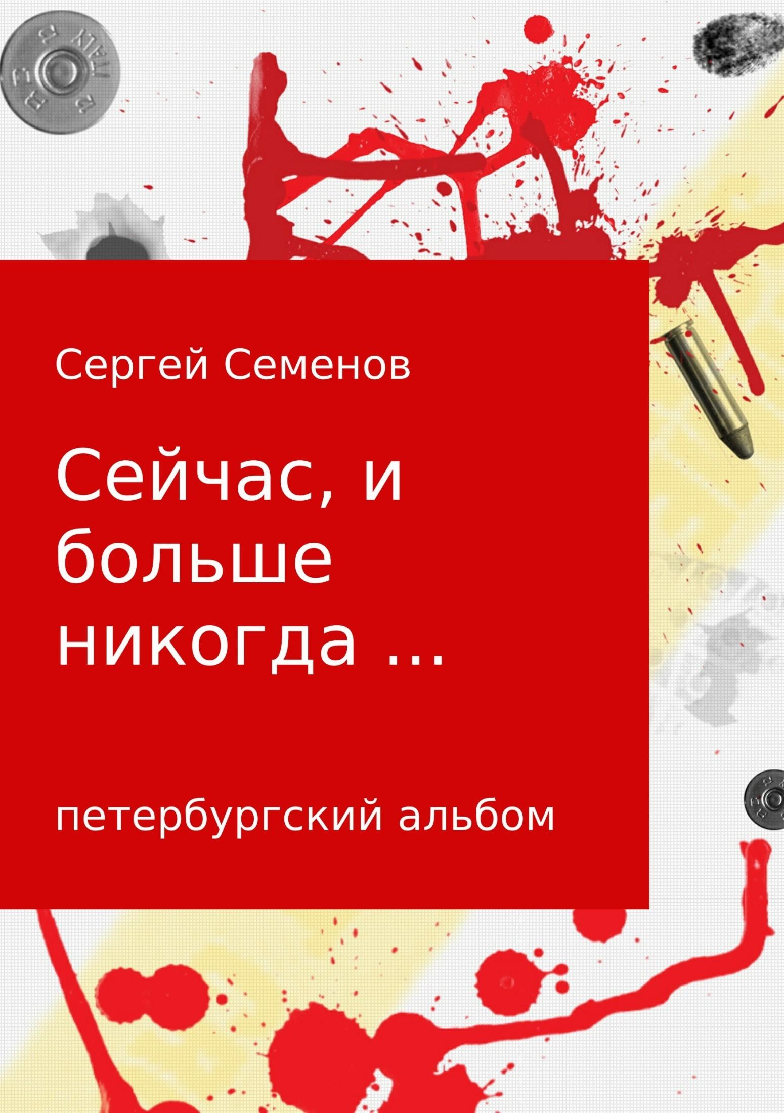 купить Сергей Семенов Сейчас, и больше никогда… недорого